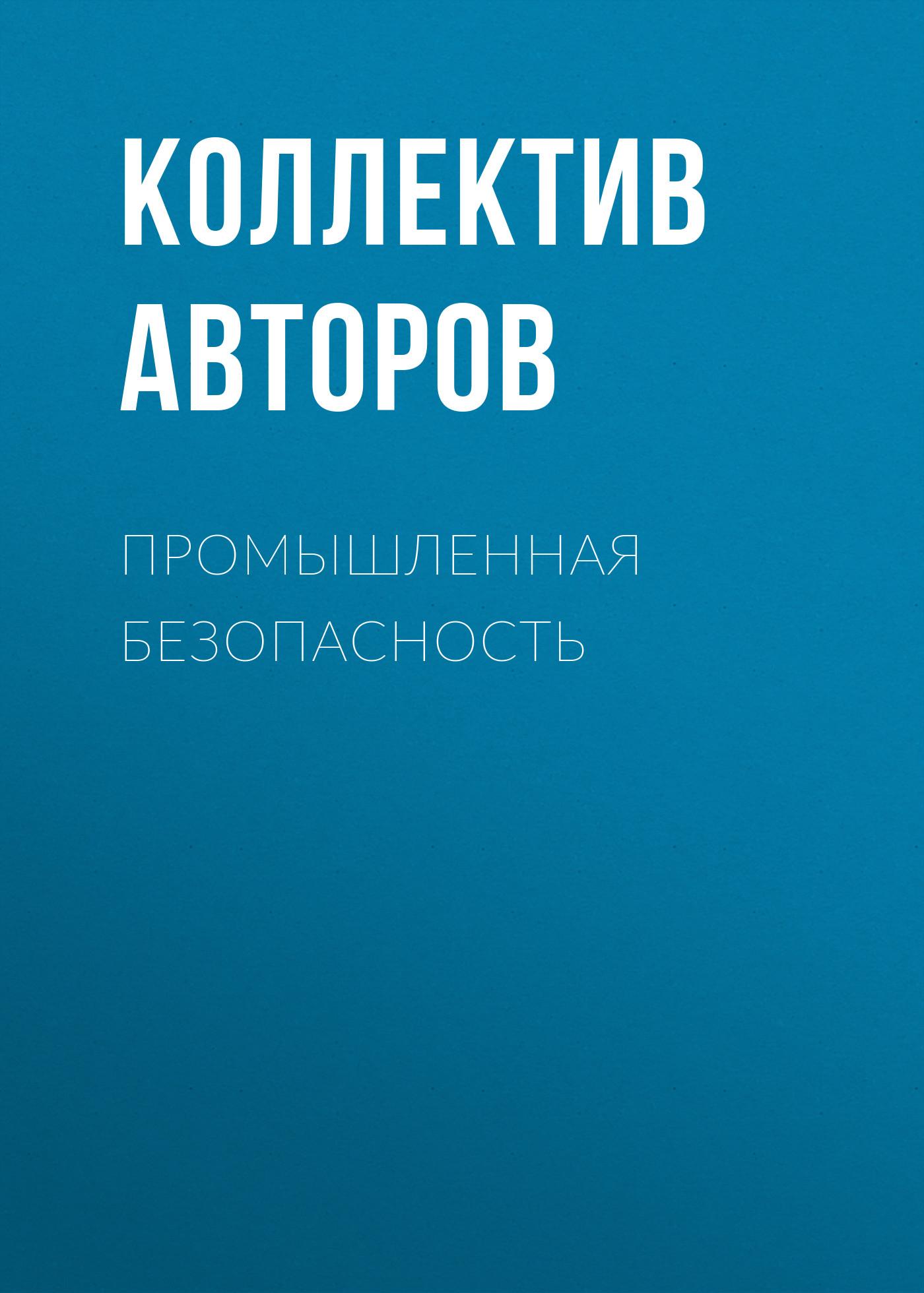 Коллектив авторов Промышленная безопасность связь на промышленных предприятиях