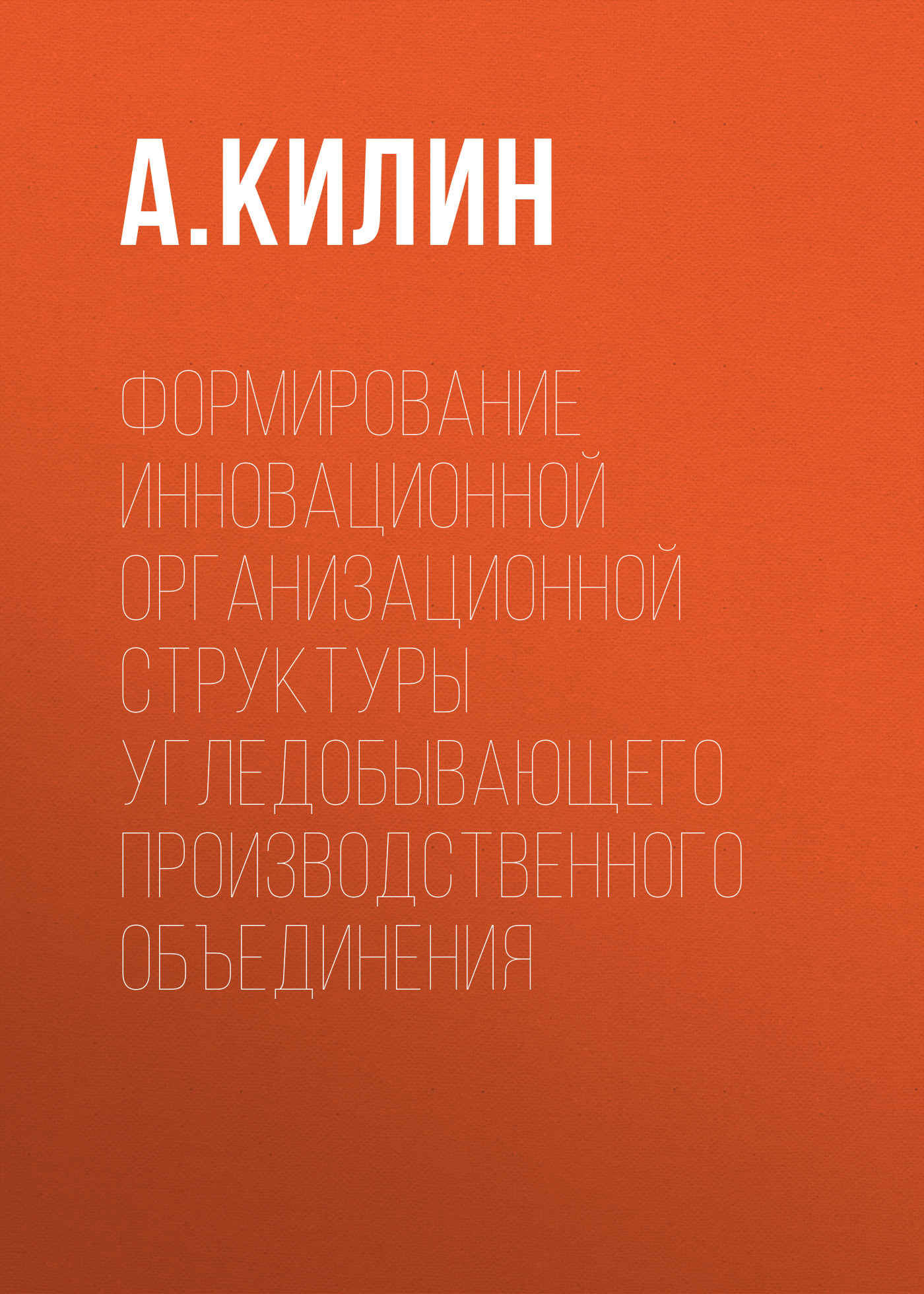 А. Б. Килин Формирование инновационной организационной структуры угледобывающего производственного объединения