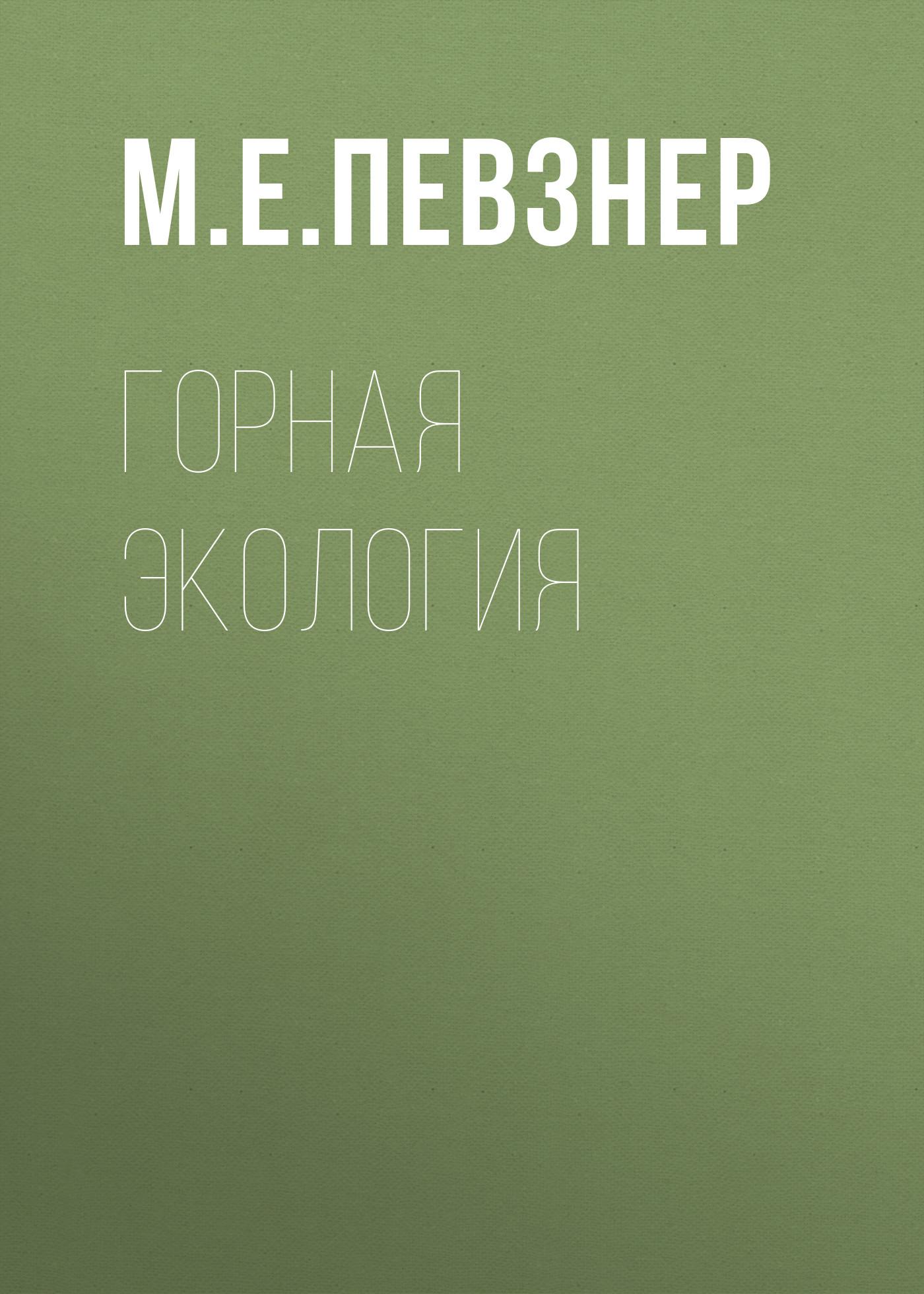 М. Е. Певзнер Горная экология