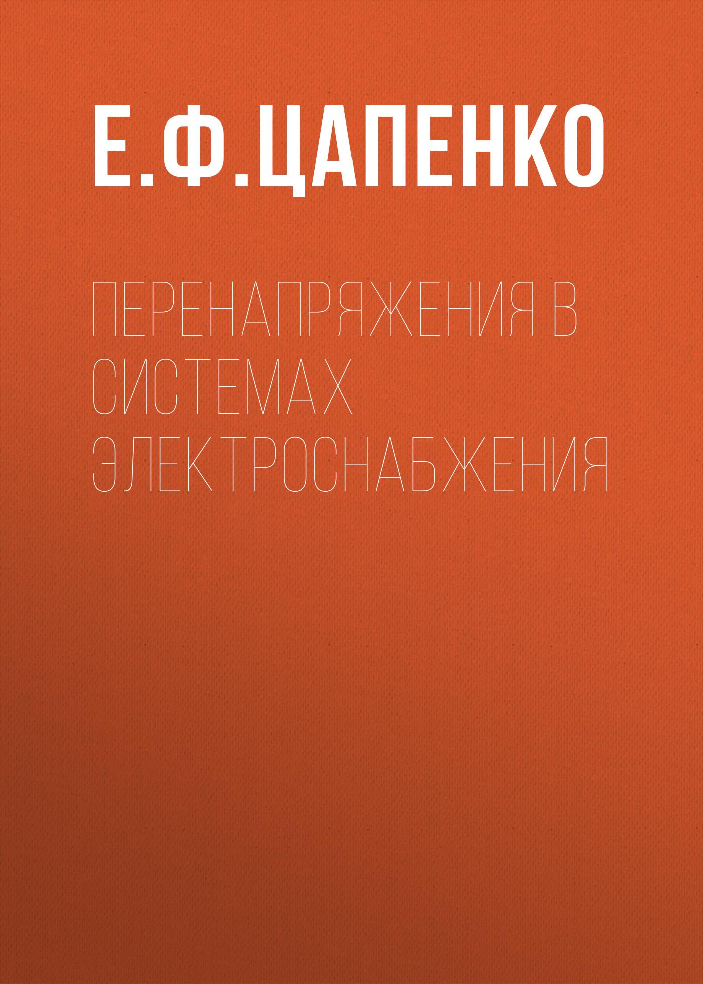 Е. Ф. Цапенко Перенапряжения в системах электроснабжения е ф цапенко электробезопасность на горных предприятиях