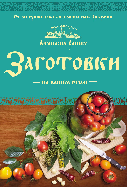 Атанасия Рашич Заготовки на вашем столе православная трапеза календарь на 2014 год