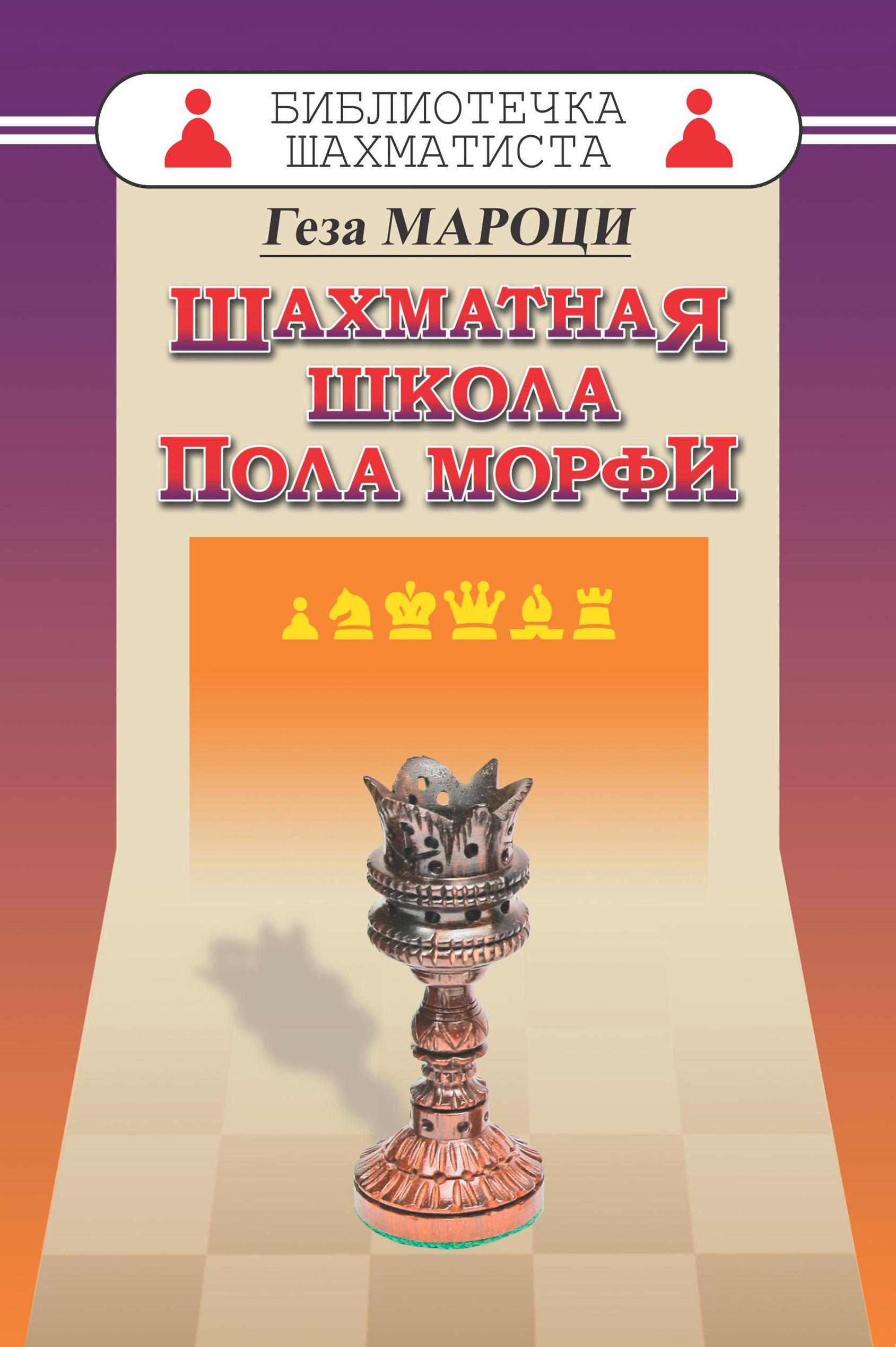 Геза Мароци Шахматная школа Пола Морфи