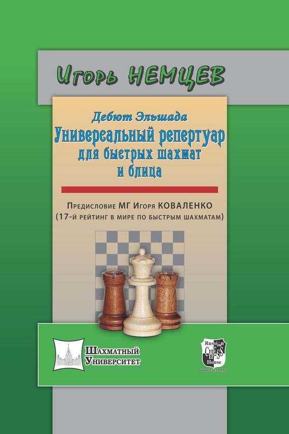 все цены на Игорь Немцев Дебют Эльшада. Универсальный репертуар для быстрых шахмат и блица онлайн