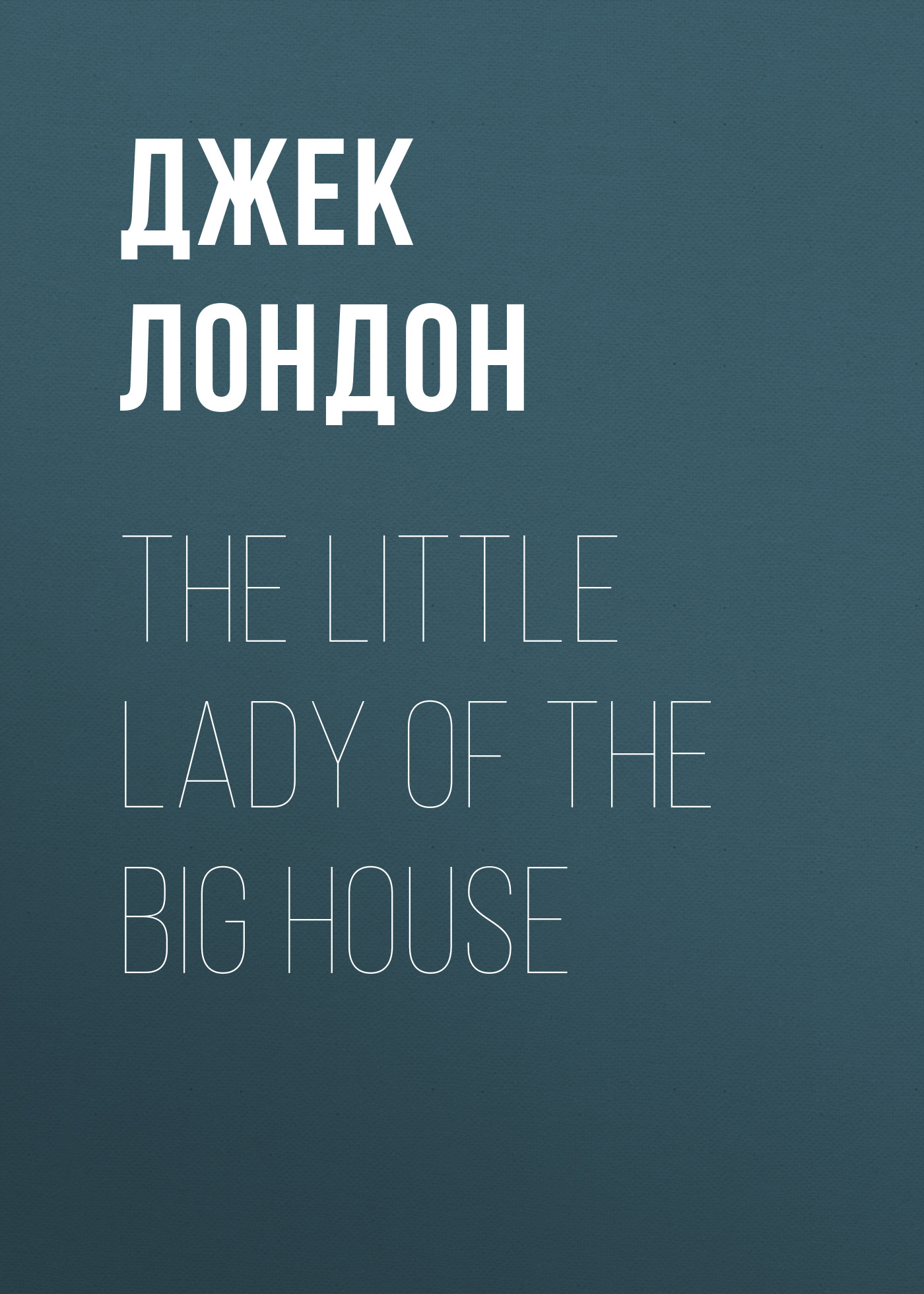 Джек Лондон The Little Lady of the Big House the house of the dead