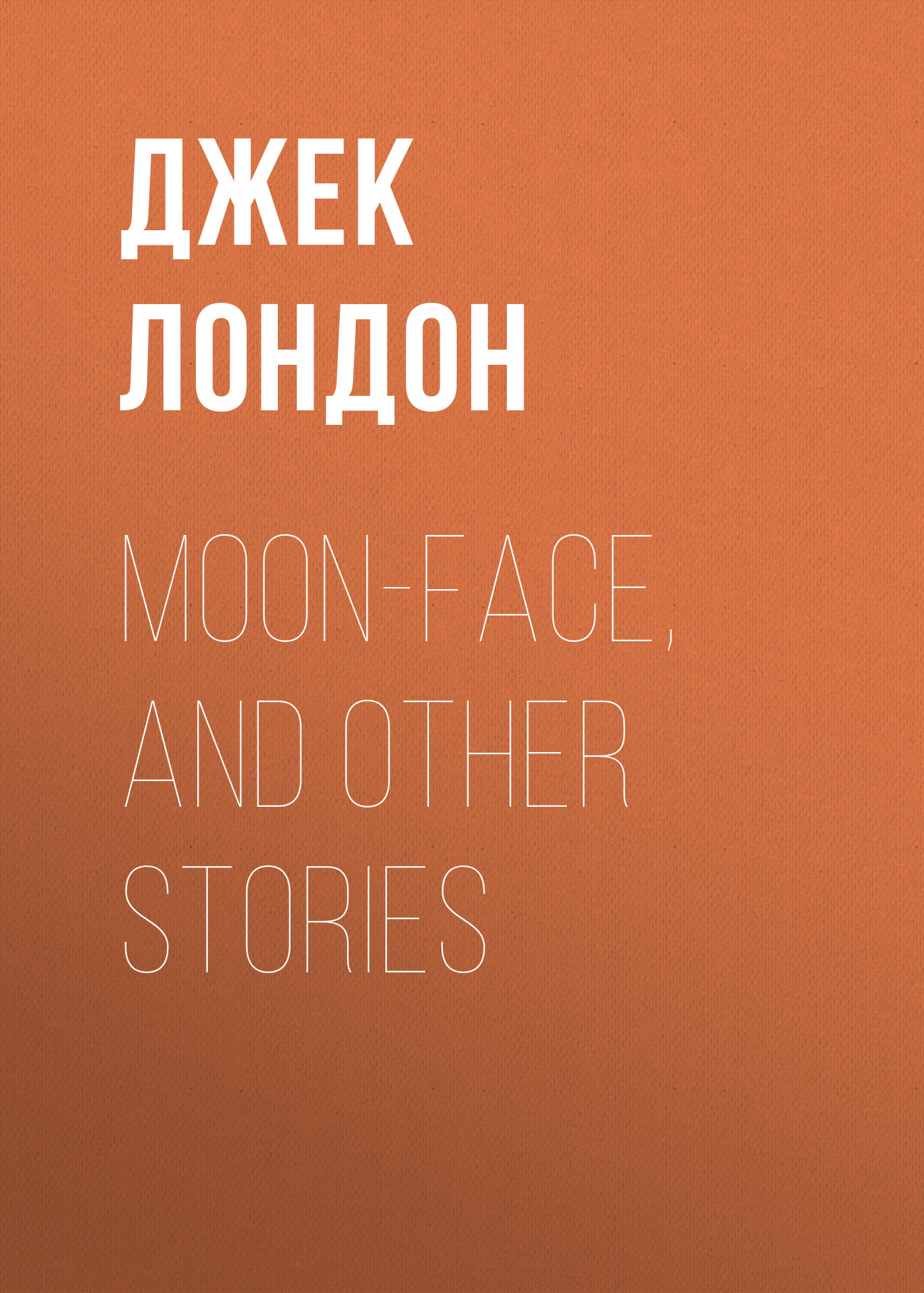 Джек Лондон Moon-Face and Other Stories