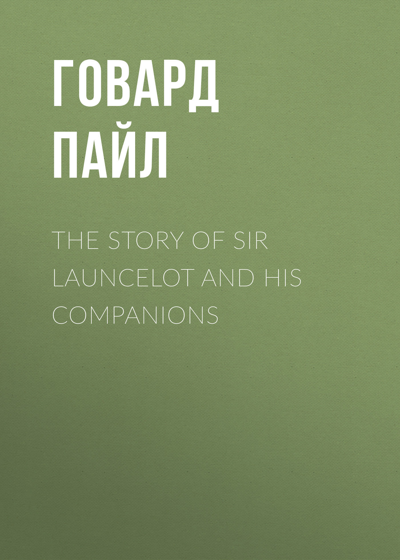 Говард Пайл The Story of Sir Launcelot and His Companions his story of re negotiation
