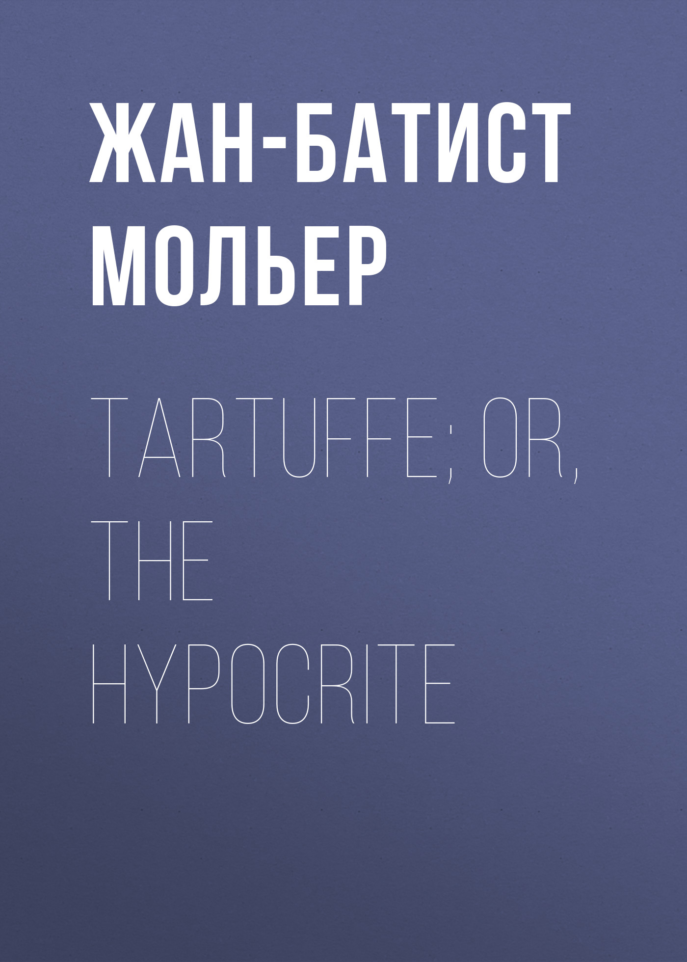 Жан-Батист Мольер Tartuffe; Or, The Hypocrite жан батист мольер monsieur de pourceaugnac