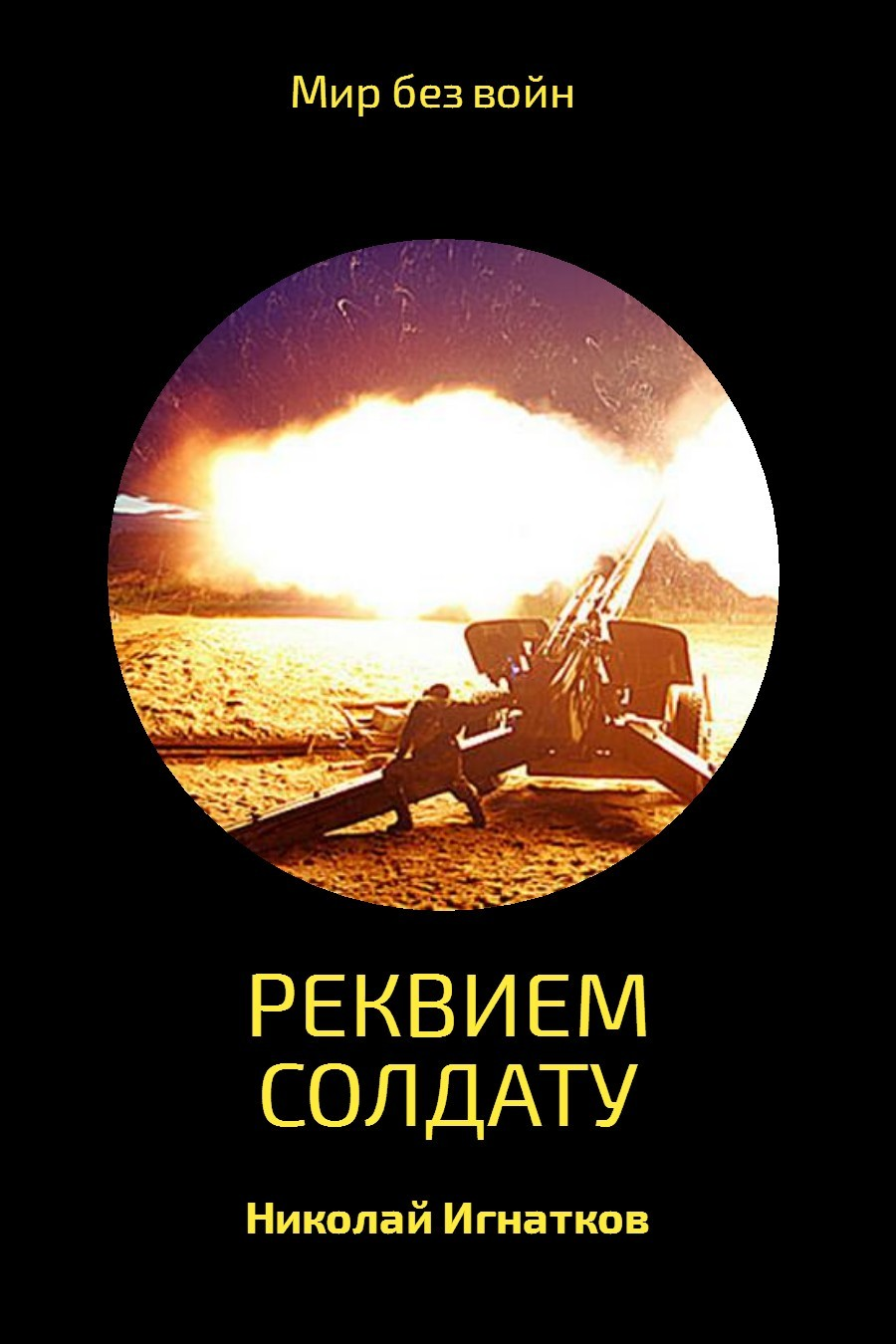 Николай Викторович Игнатков Реквием солдату дугин л реквием по неизвестному солдату