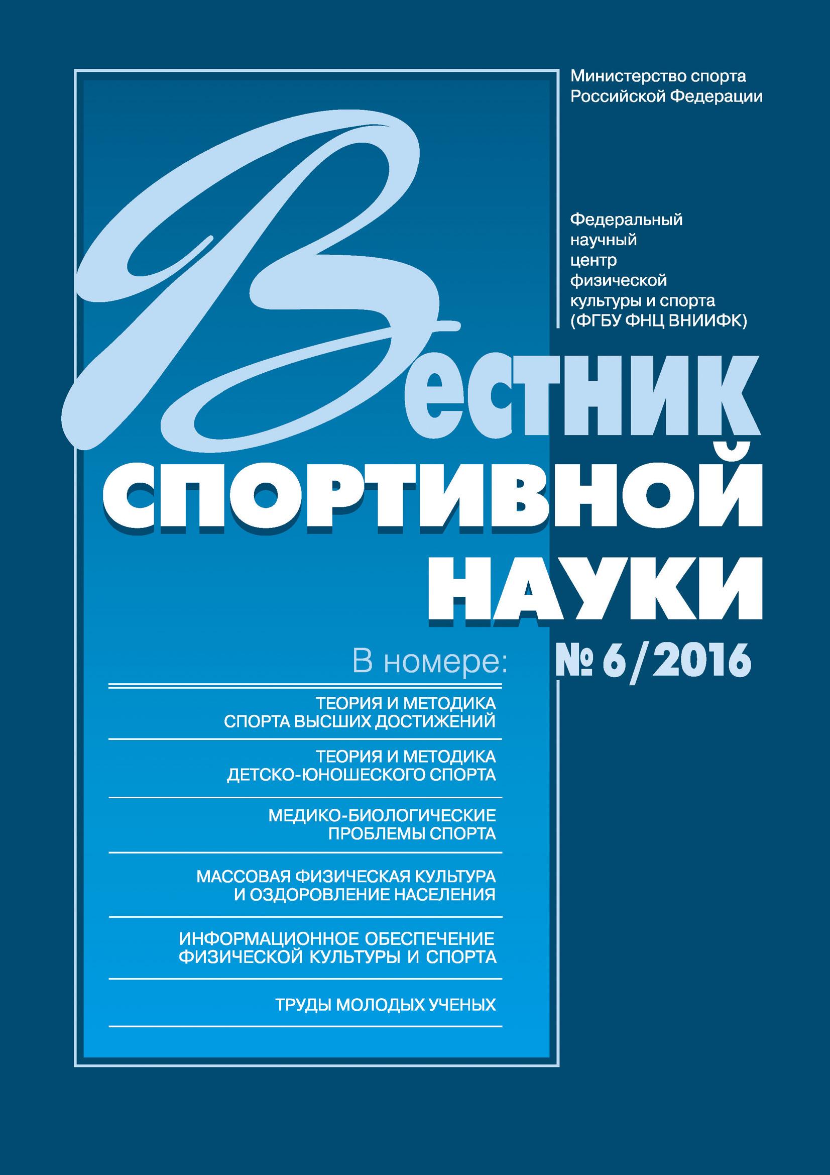 Вестник спортивной науки 6/2016