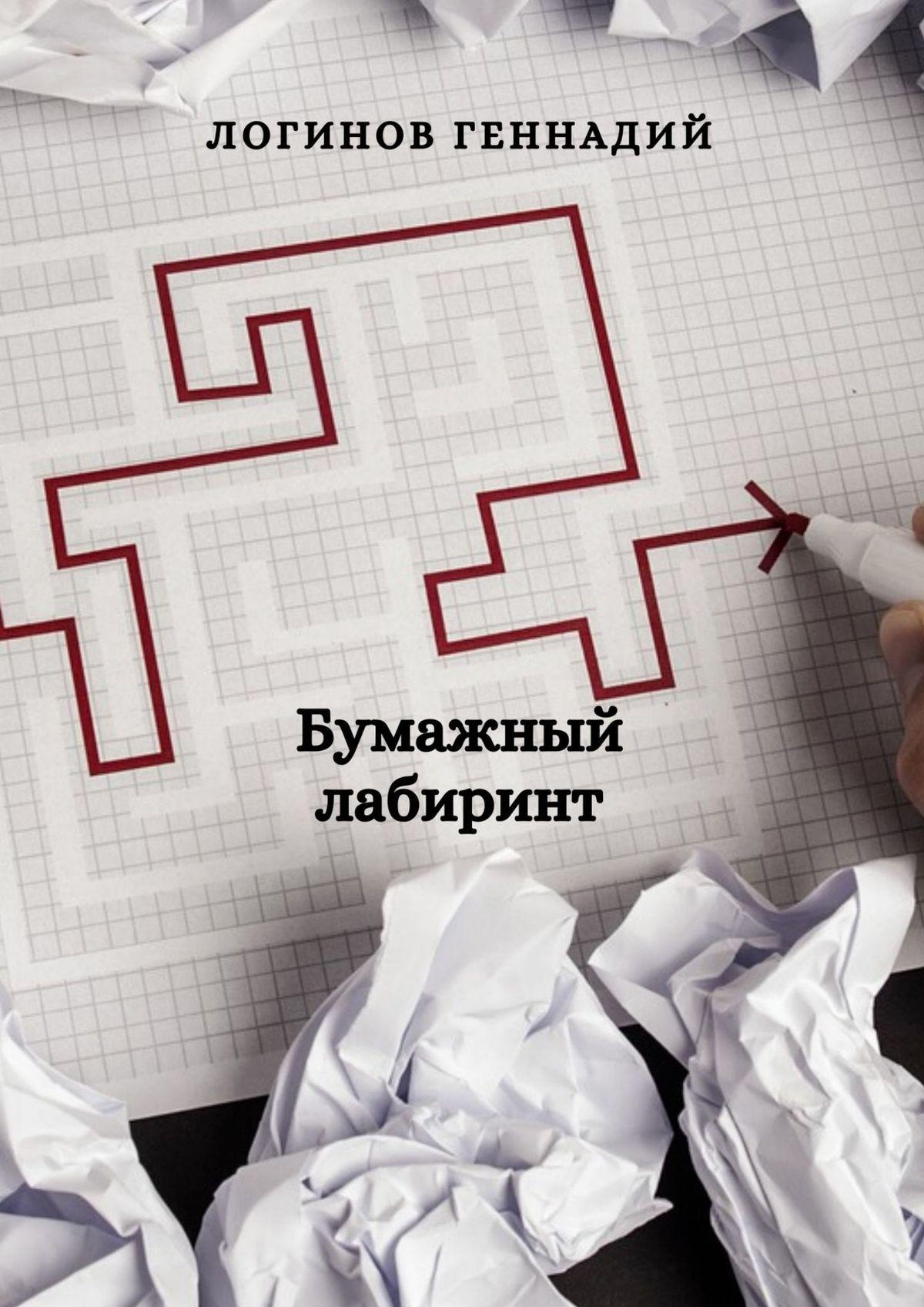 Геннадий Логинов Бумажный лабиринт. Попробуйте отыскать выход