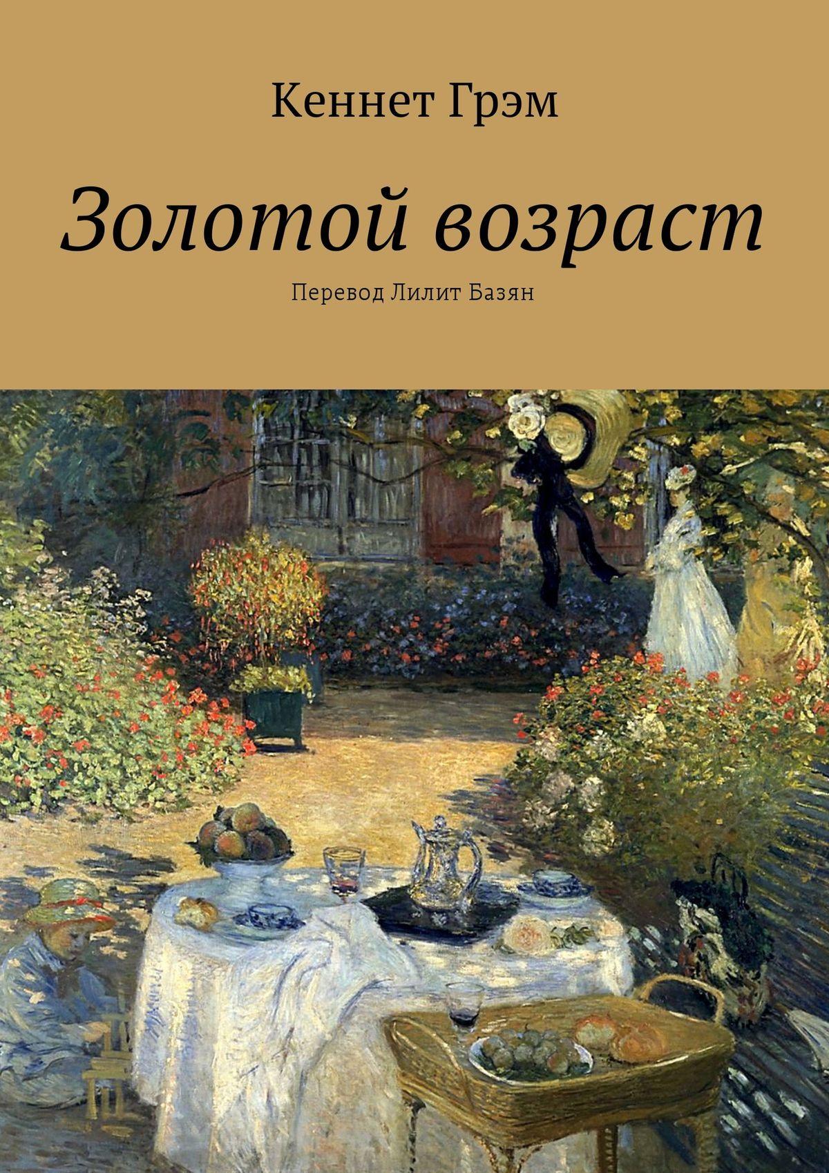 Кеннет Грэм Золотой возраст виталий сыров рассказы одетстве книга первая