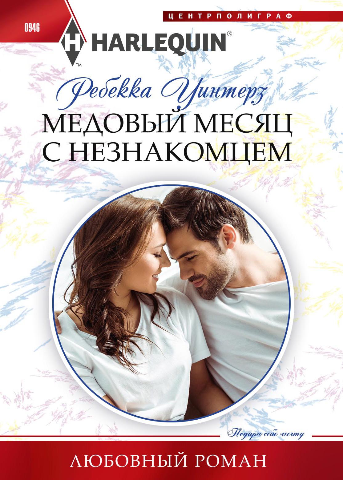 Ребекка Уинтерз Медовый месяц с незнакомцем ребекка уинтерз медовый месяц с незнакомцем