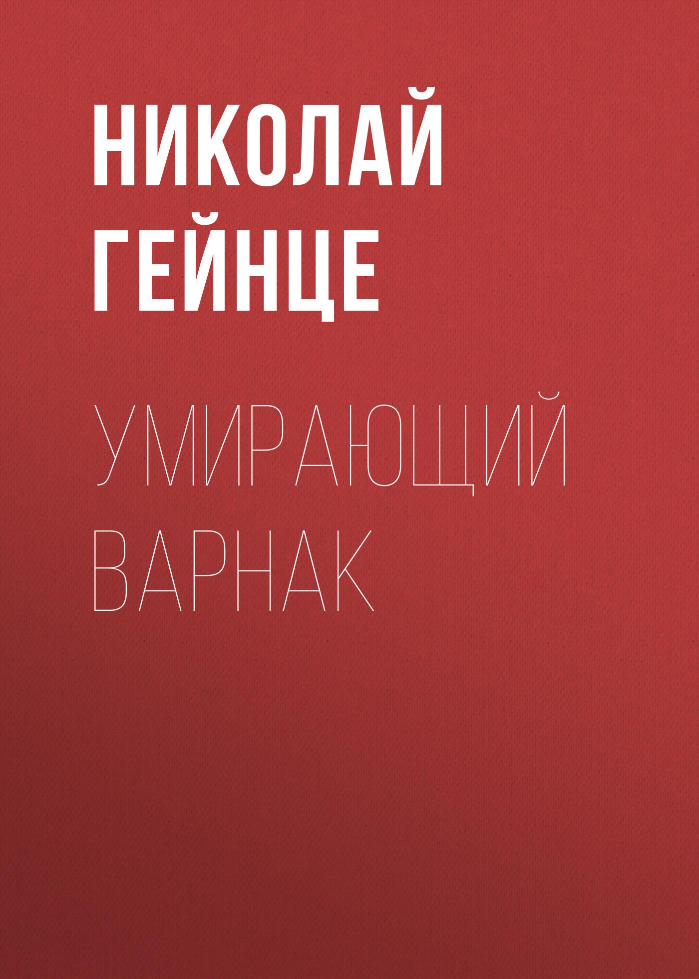 umirayushchiy varnak