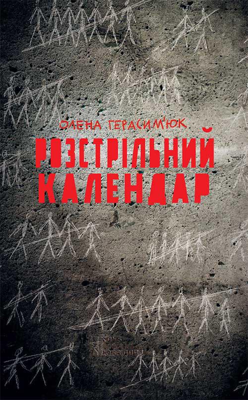 Олена Герасим'юк Розстрільний календар сборник історія україни очима письменників