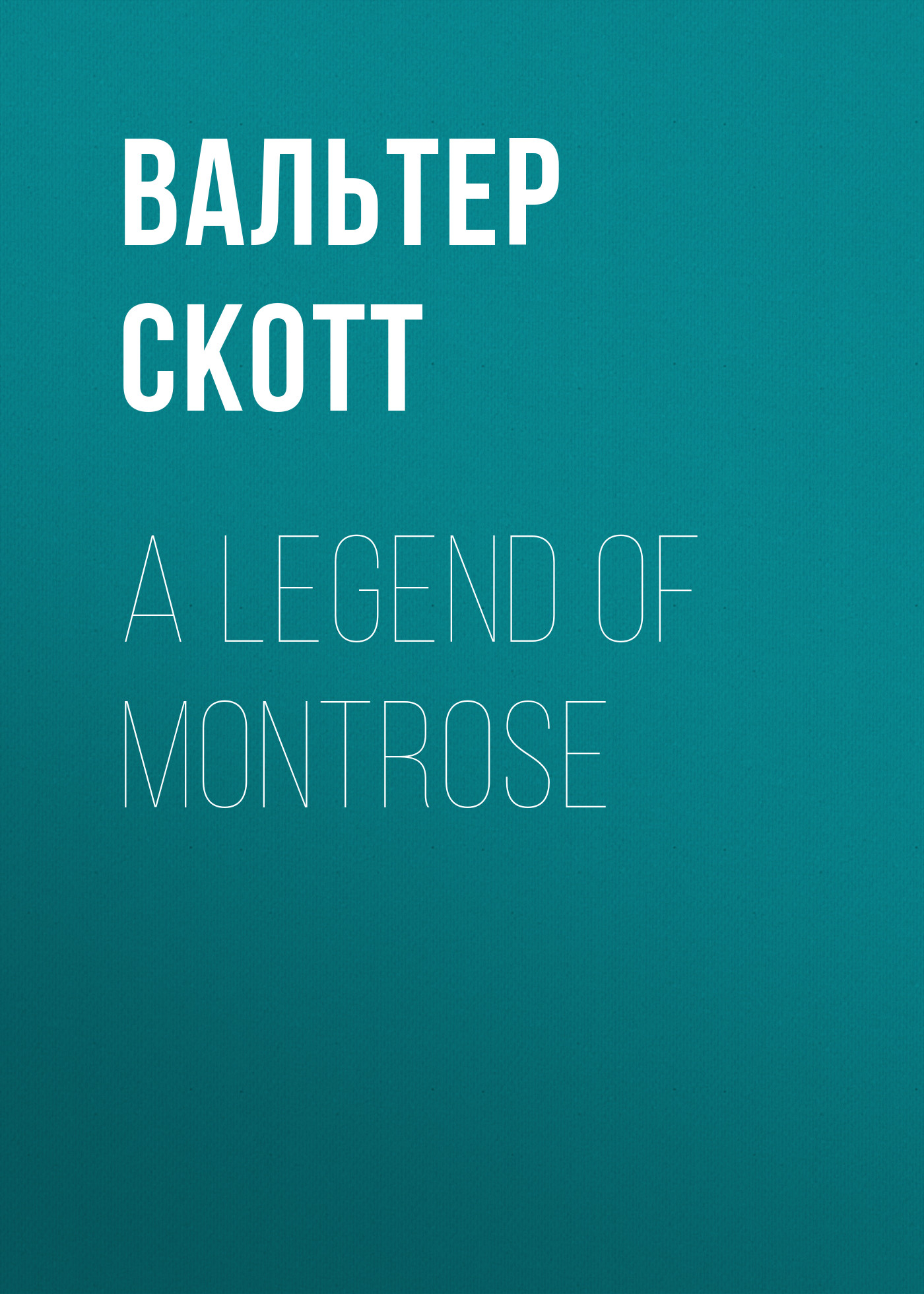 Вальтер Скотт A Legend of Montrose walter scott a legend of montrose