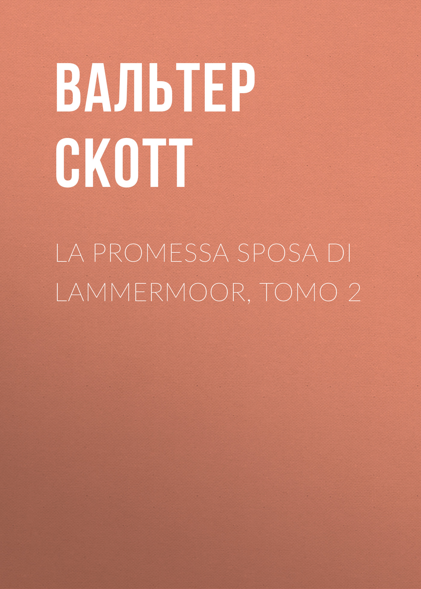 Вальтер Скотт La promessa sposa di Lammermoor, Tomo 2 вальтер скотт the bride of lammermoor