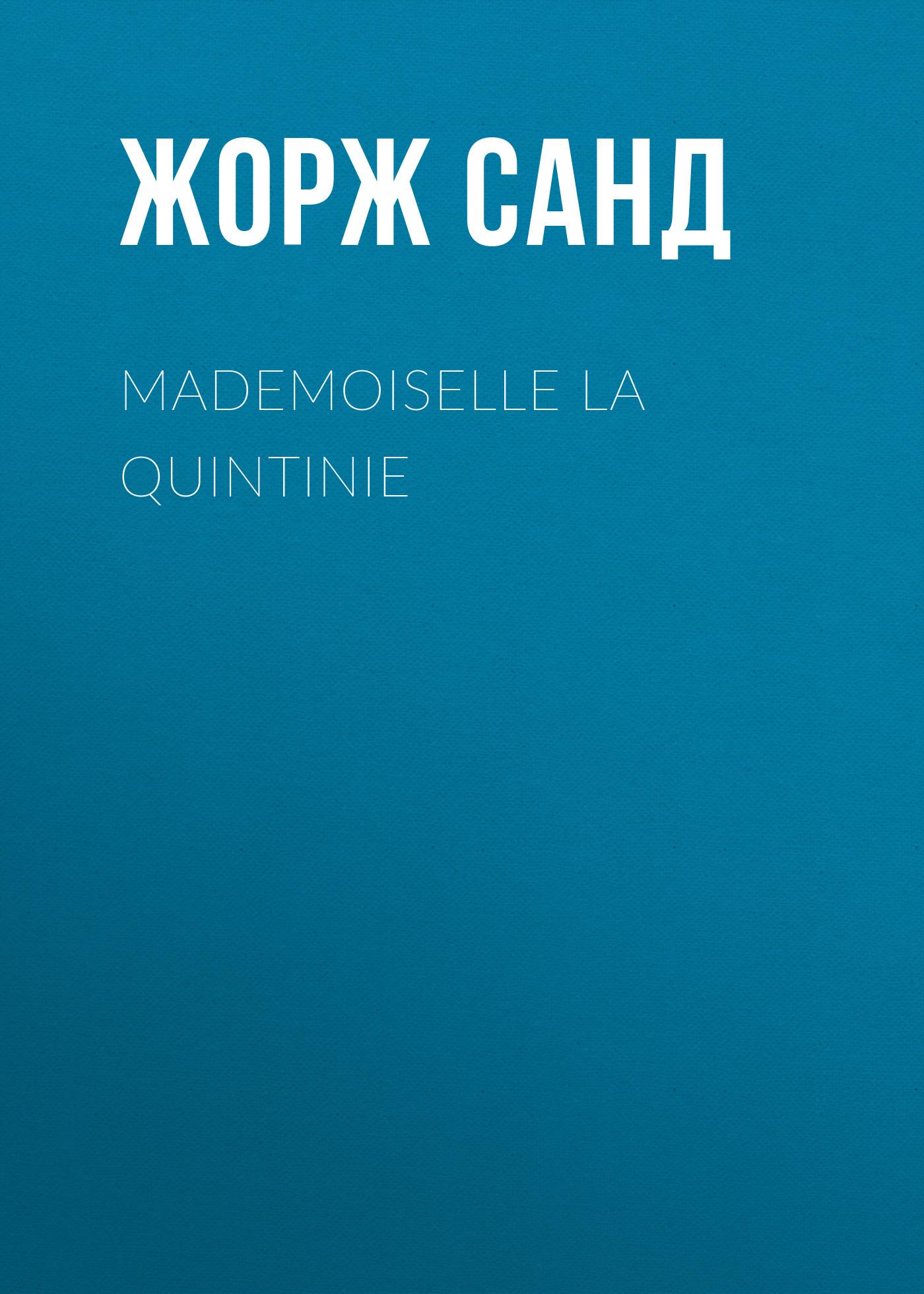 Жорж Санд Mademoiselle La Quintinie