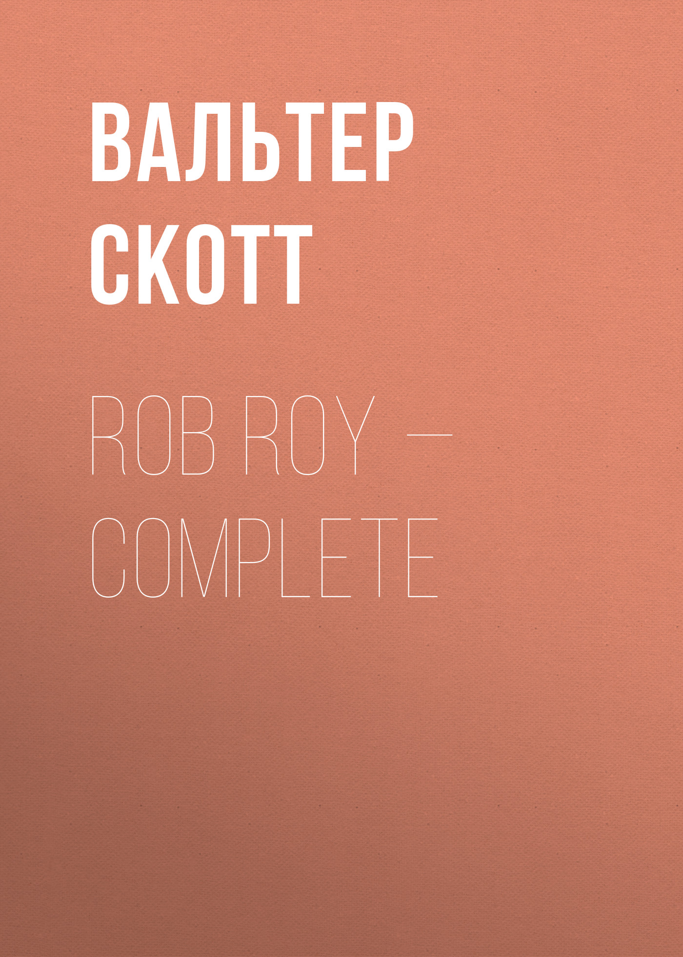 Вальтер Скотт Rob Roy – Complete scott w rob roy