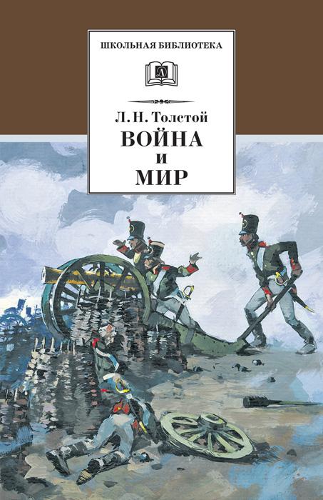 Лев Толстой Война и мир. Том 1