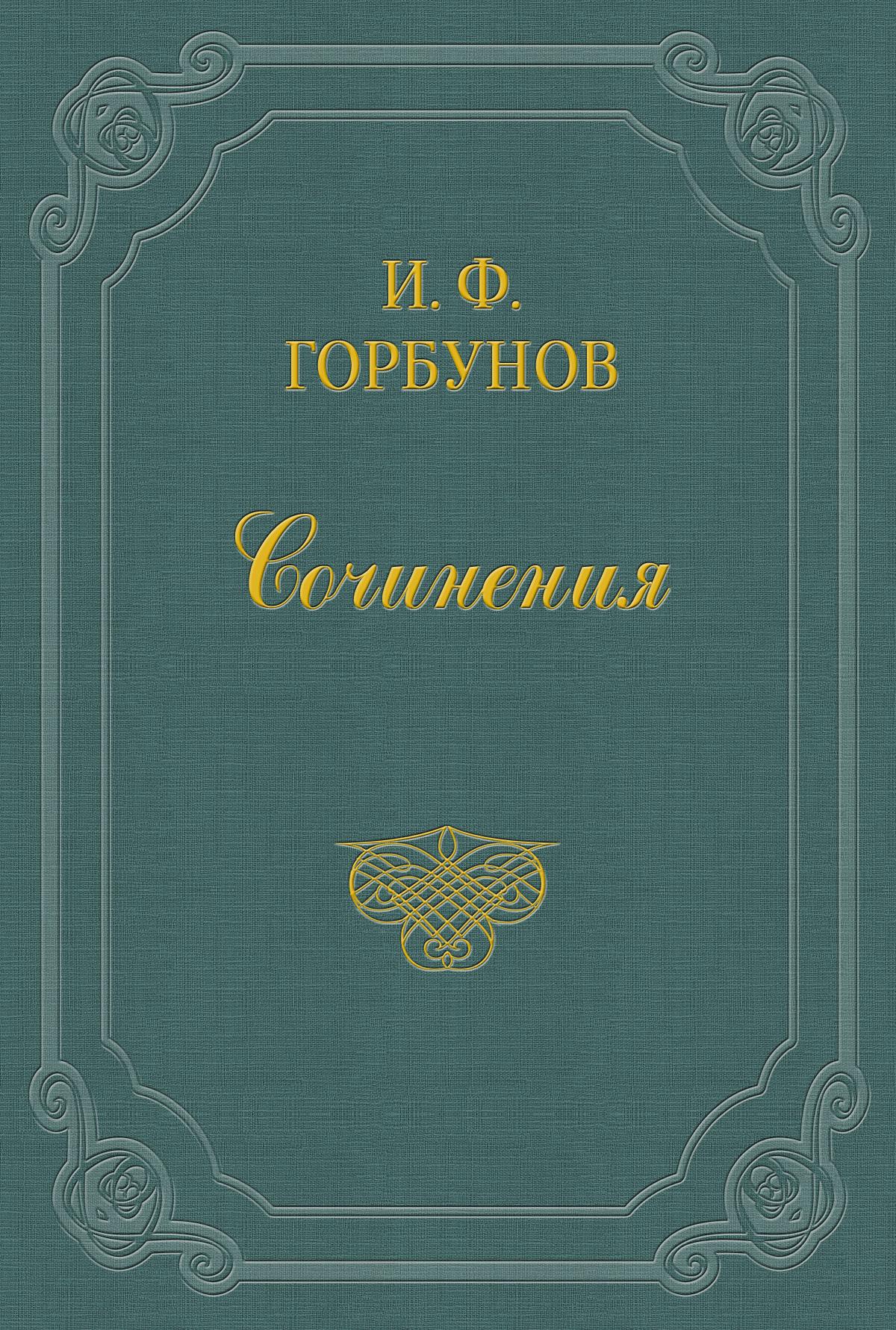Иван Федорович Горбунов С легкой руки не умирай в одиночку
