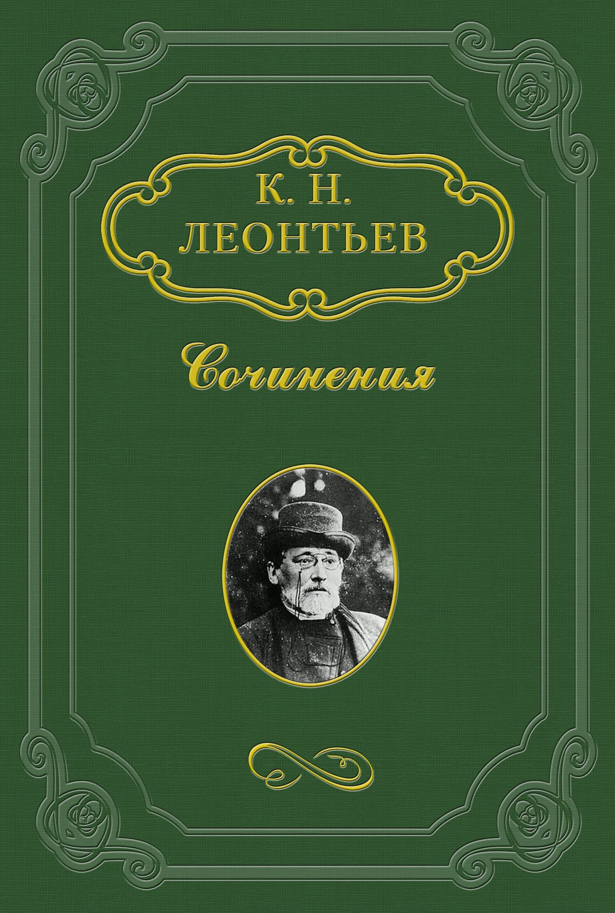 Кто правее? – Константин Николаевич Леонтьев