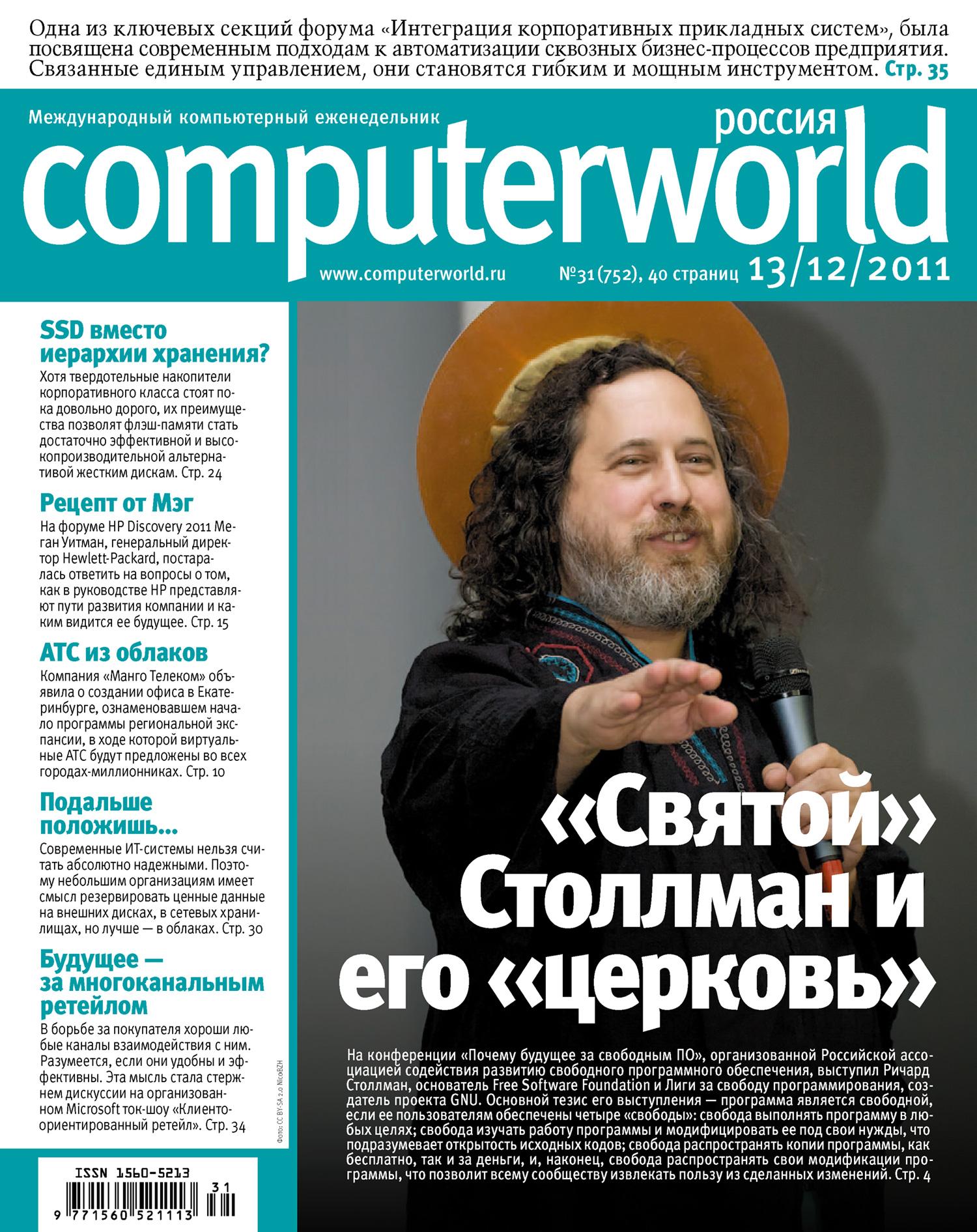 Открытые системы Журнал Computerworld Россия №31/2011 атс