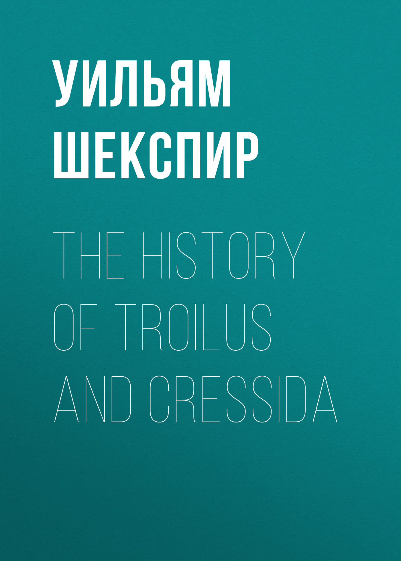 Уильям Шекспир The History of Troilus and Cressida уильям шекспир джон донн эдит ситвелл альфред хаусман дилан томас эмили дикинсон андрей корчевский the snapshot снимок