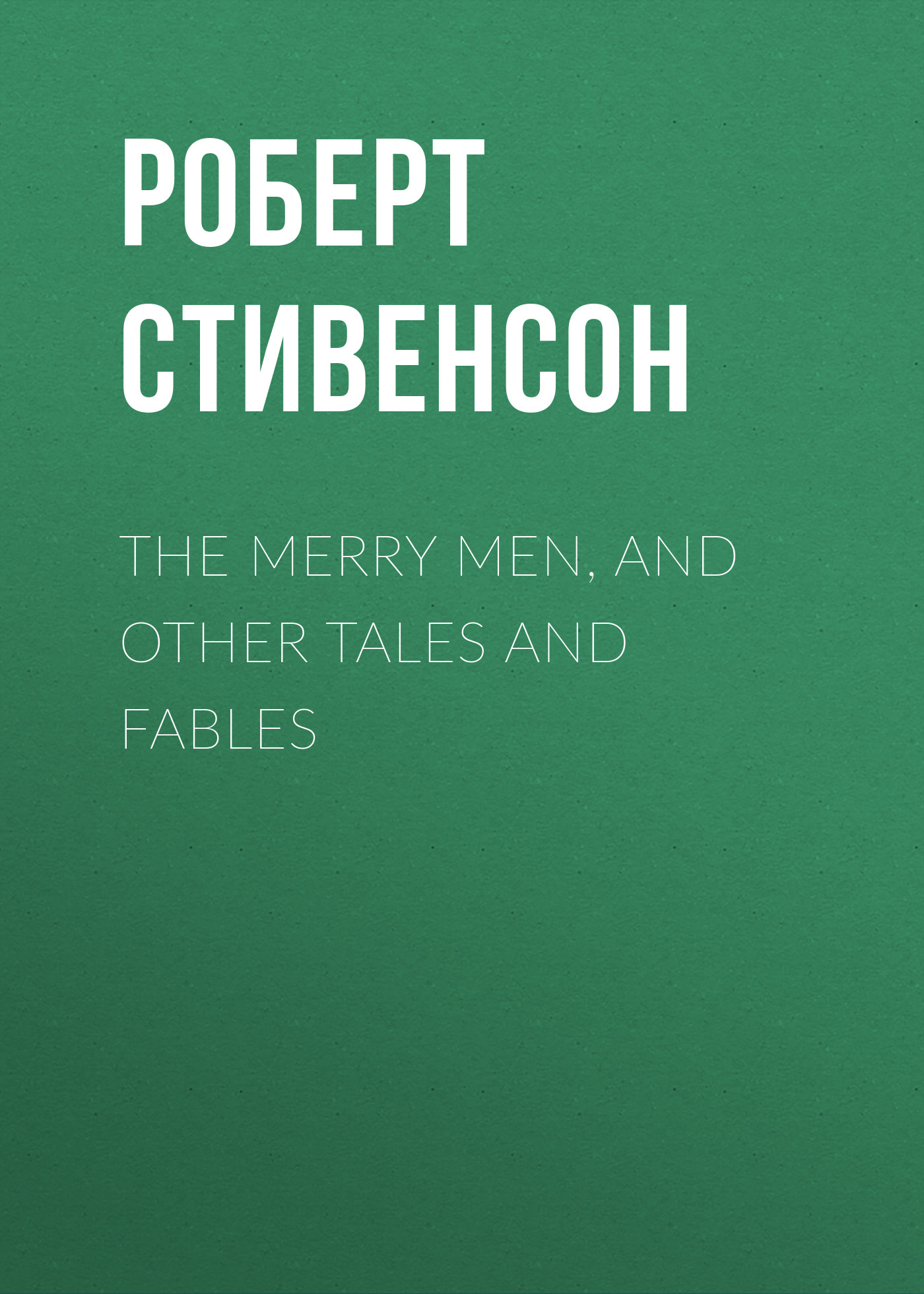Роберт Льюис Стивенсон The Merry Men, and Other Tales and Fables роберт льюис стивенсон fables