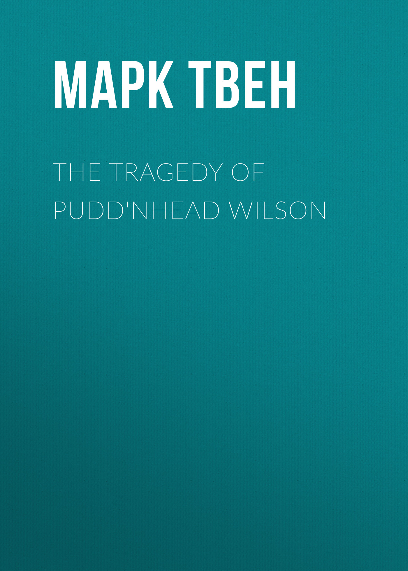 Марк Твен The Tragedy of Pudd'nhead Wilson марк твен personal recollections of joan of arc volume 1