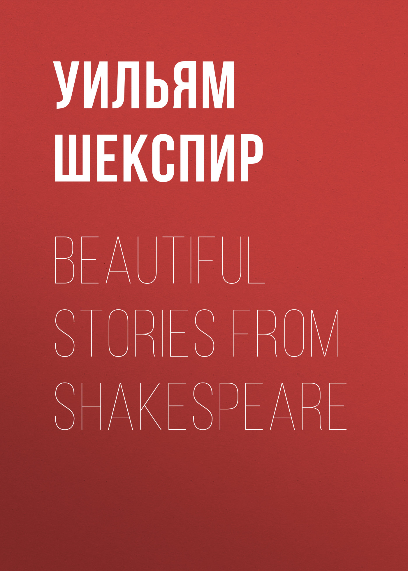 Уильям Шекспир Beautiful Stories from Shakespeare songs from shakespeare