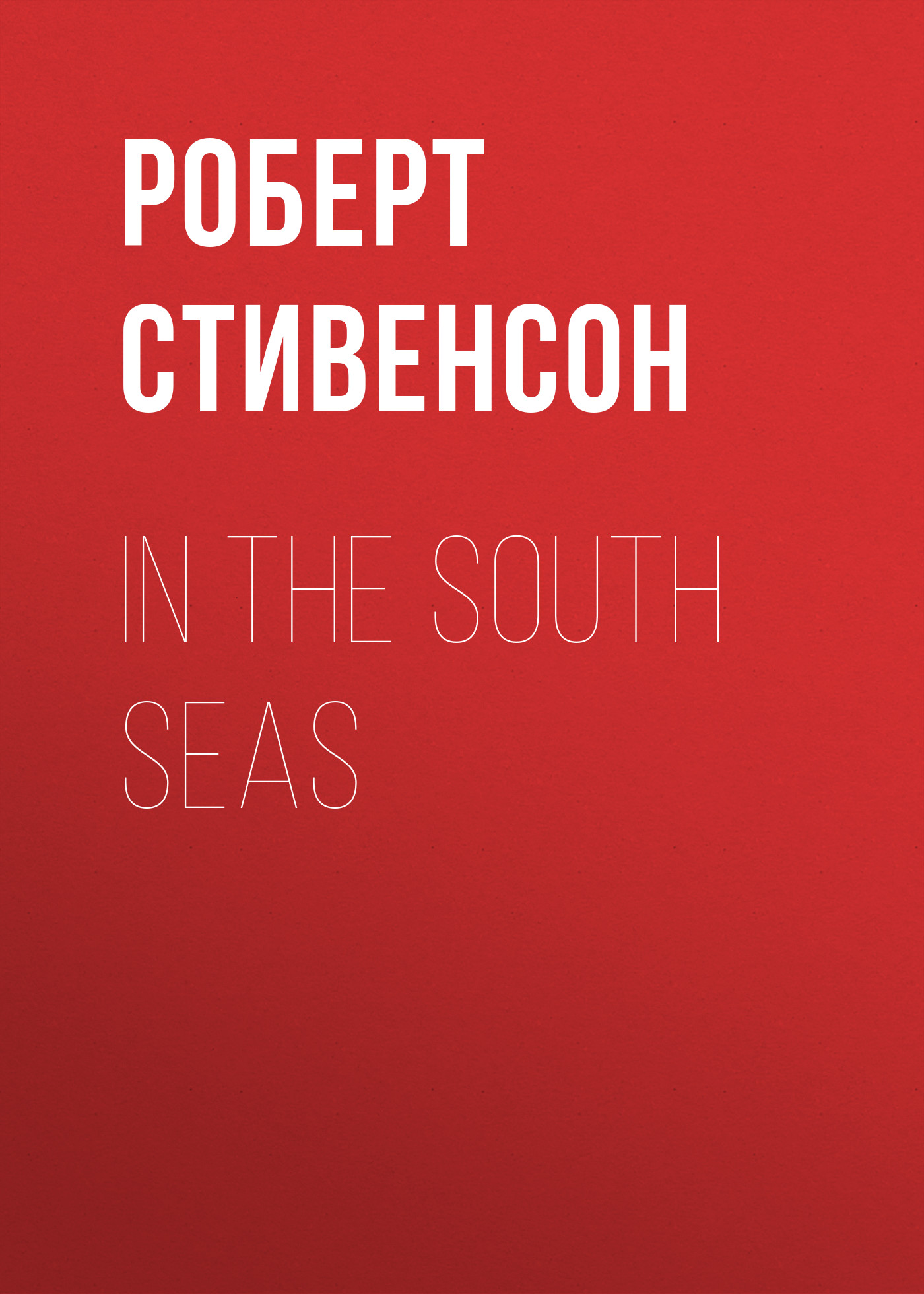 Роберт Льюис Стивенсон In the South Seas