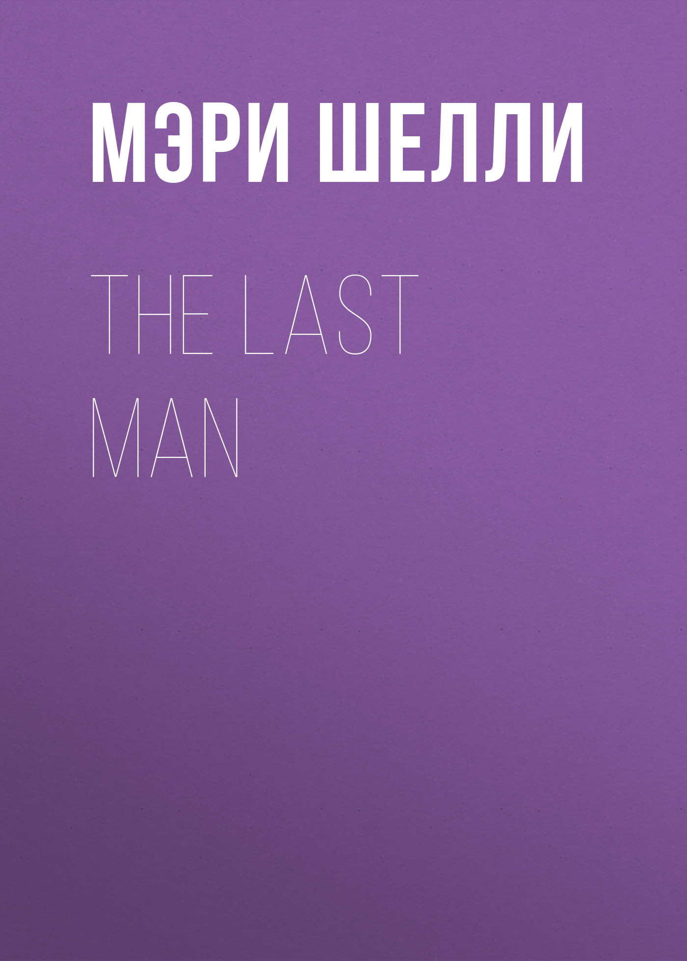 Мэри Шелли The Last Man y the last man book one