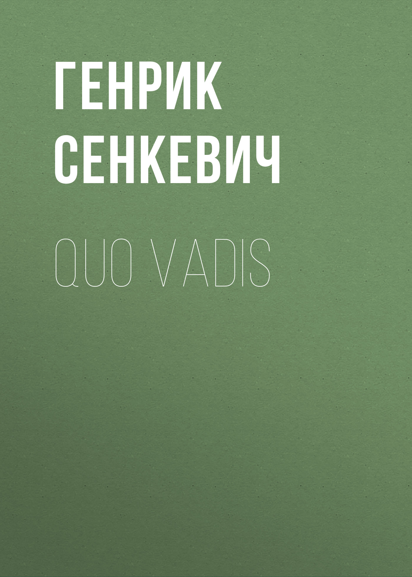 Генрик Сенкевич Quo Vadis status quo status quo the best of