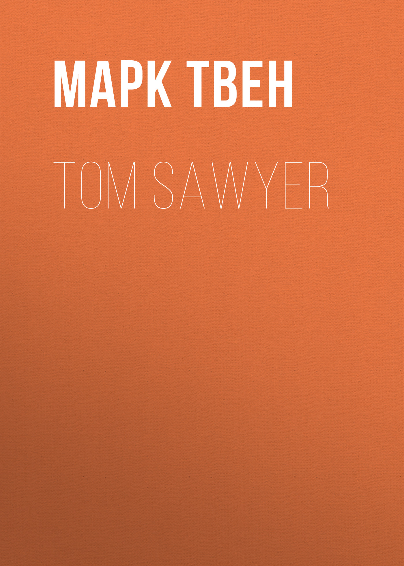 Марк Твен Tom Sawyer марк твен adventures of tom sawyer
