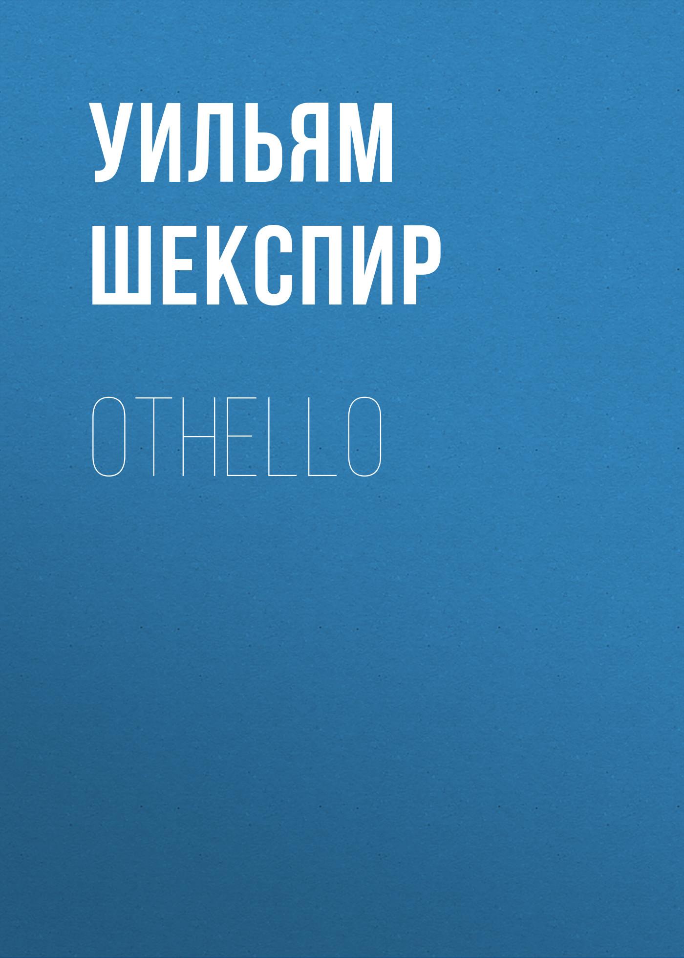 Уильям Шекспир Othello цены онлайн