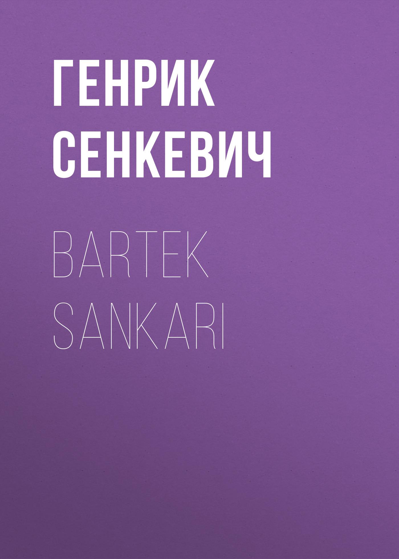 Генрик Сенкевич Bartek Sankari генрик сенкевич пан володыевский isbn 978 5 4444 3818 3