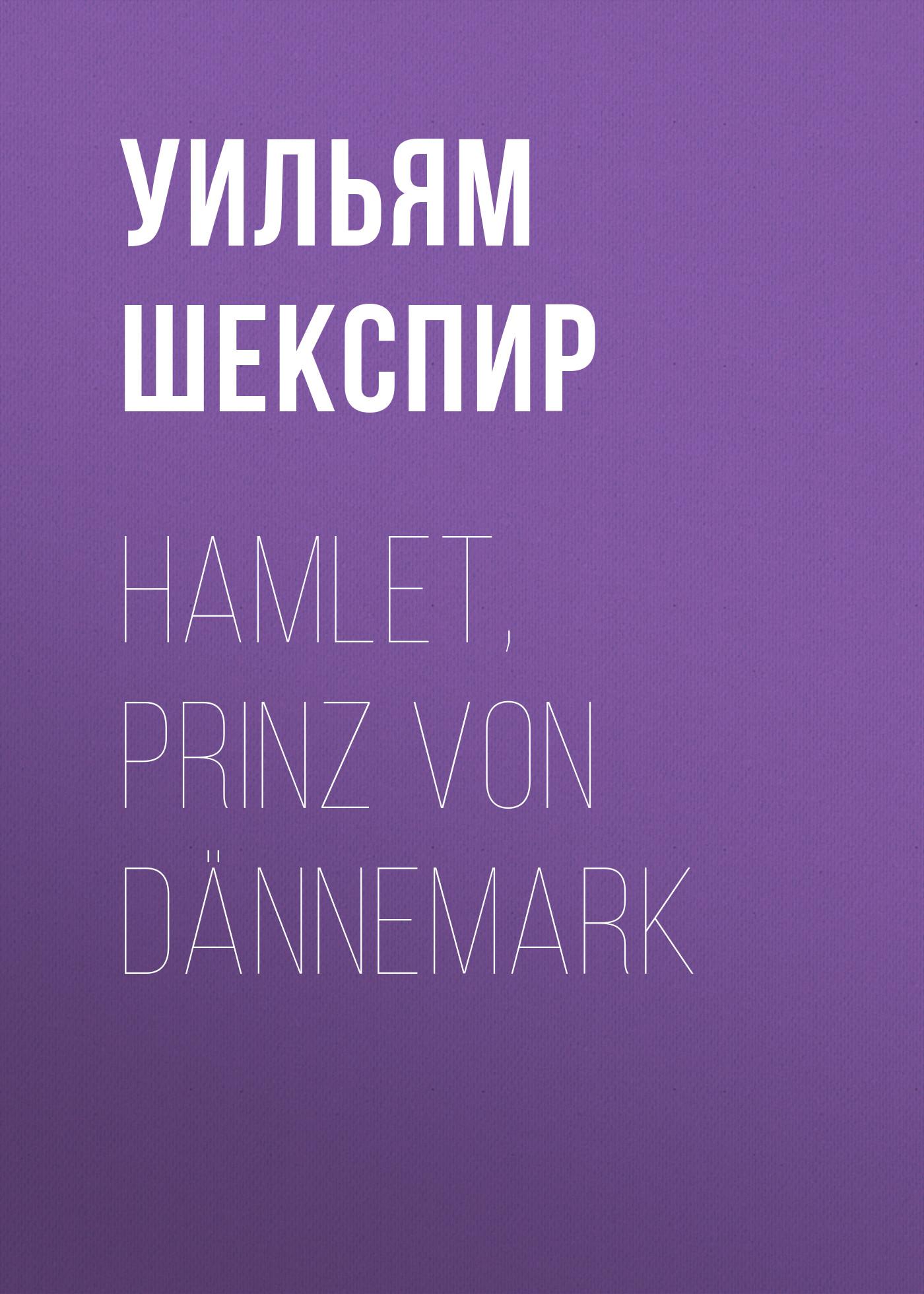 Уильям Шекспир Hamlet, Prinz von Dännemark wanted hamlet