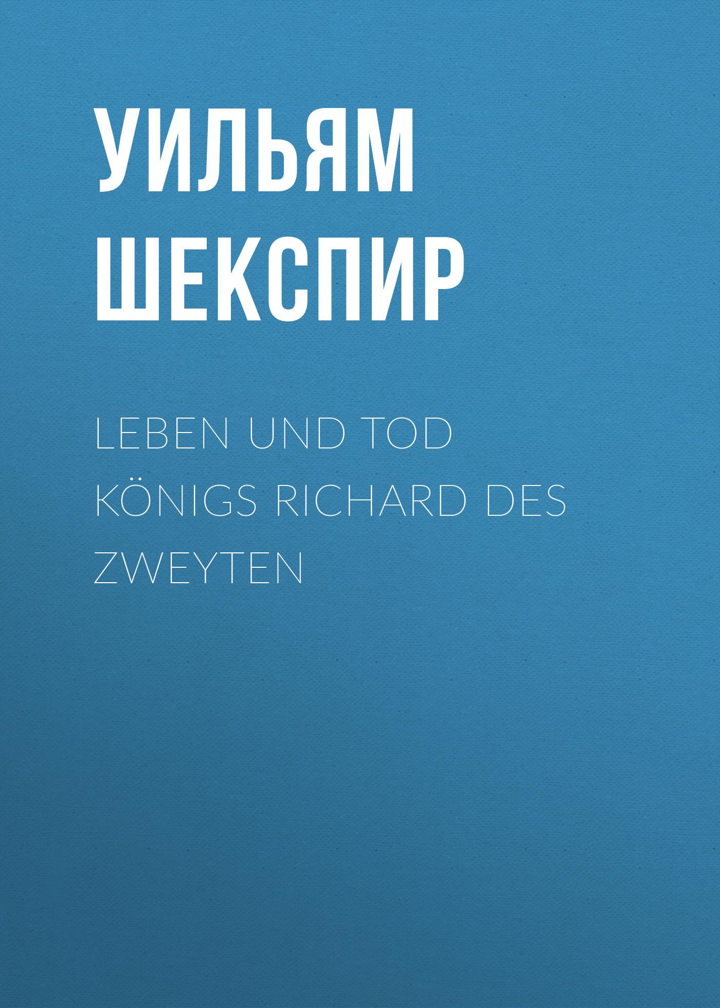 Уильям Шекспир Leben und Tod Königs Richard des zweyten tod comes home