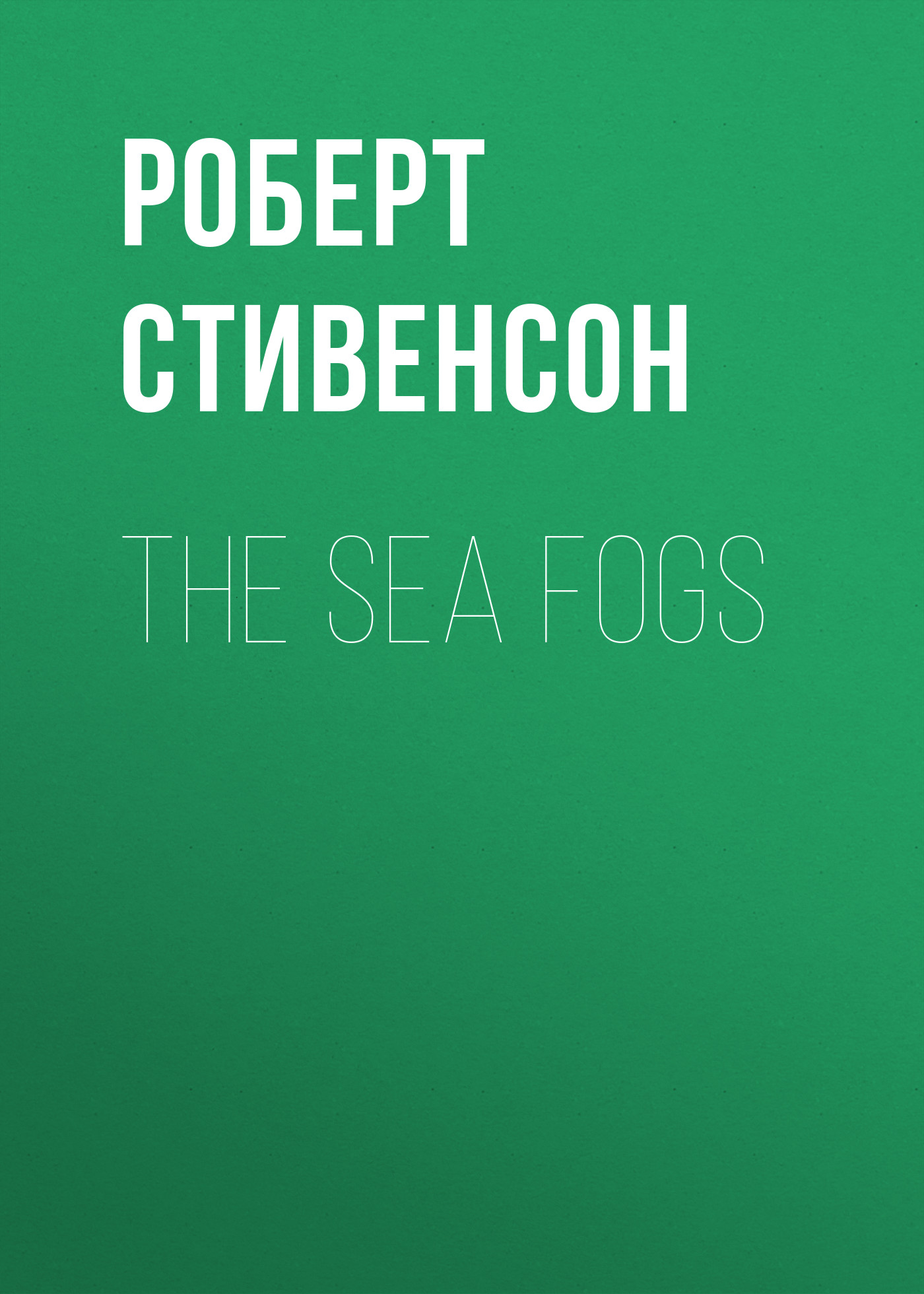 Роберт Льюис Стивенсон The Sea Fogs роберт льюис стивенсон the silverado squatters