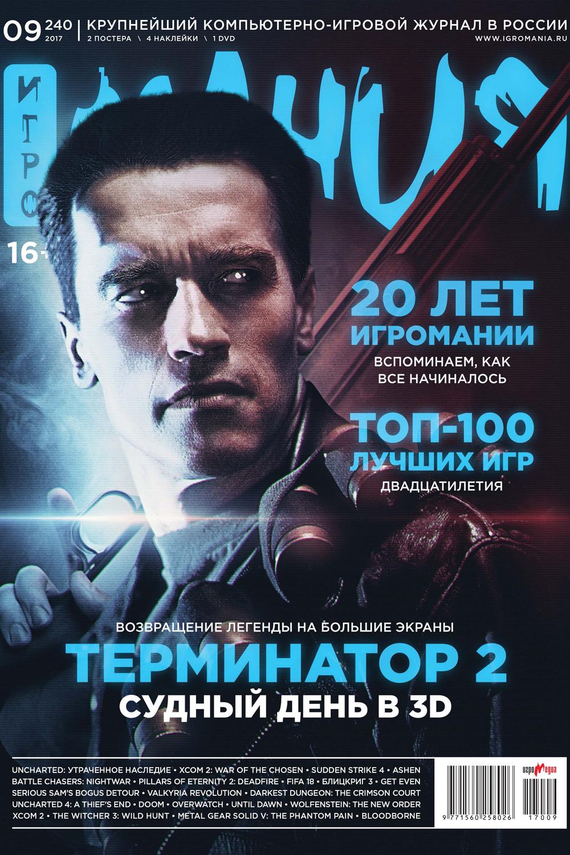 Игромания Журнал «Игромания» №09/2017