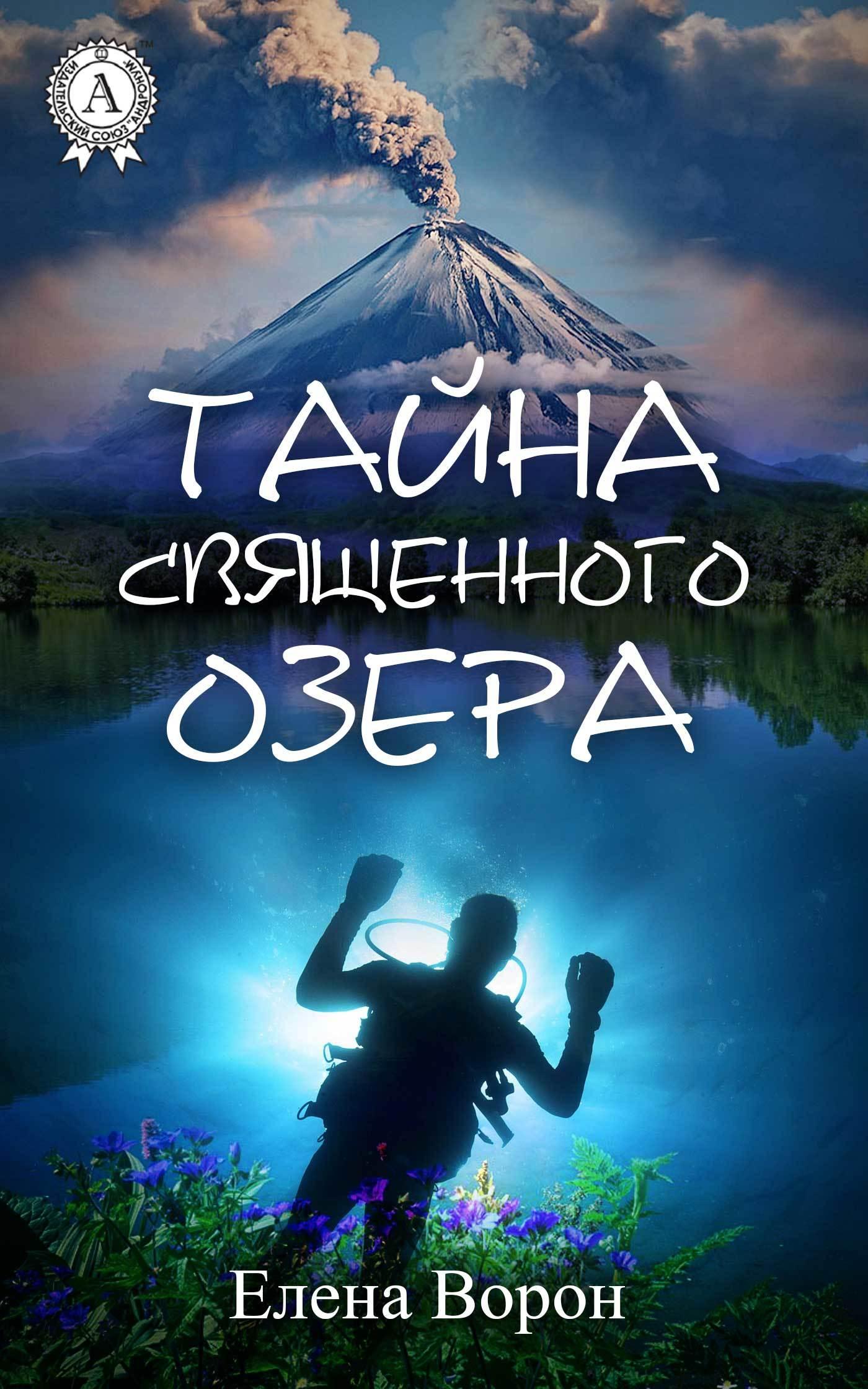 Елена Ворон Тайна священного озера фёдор быханов тайна горного озера