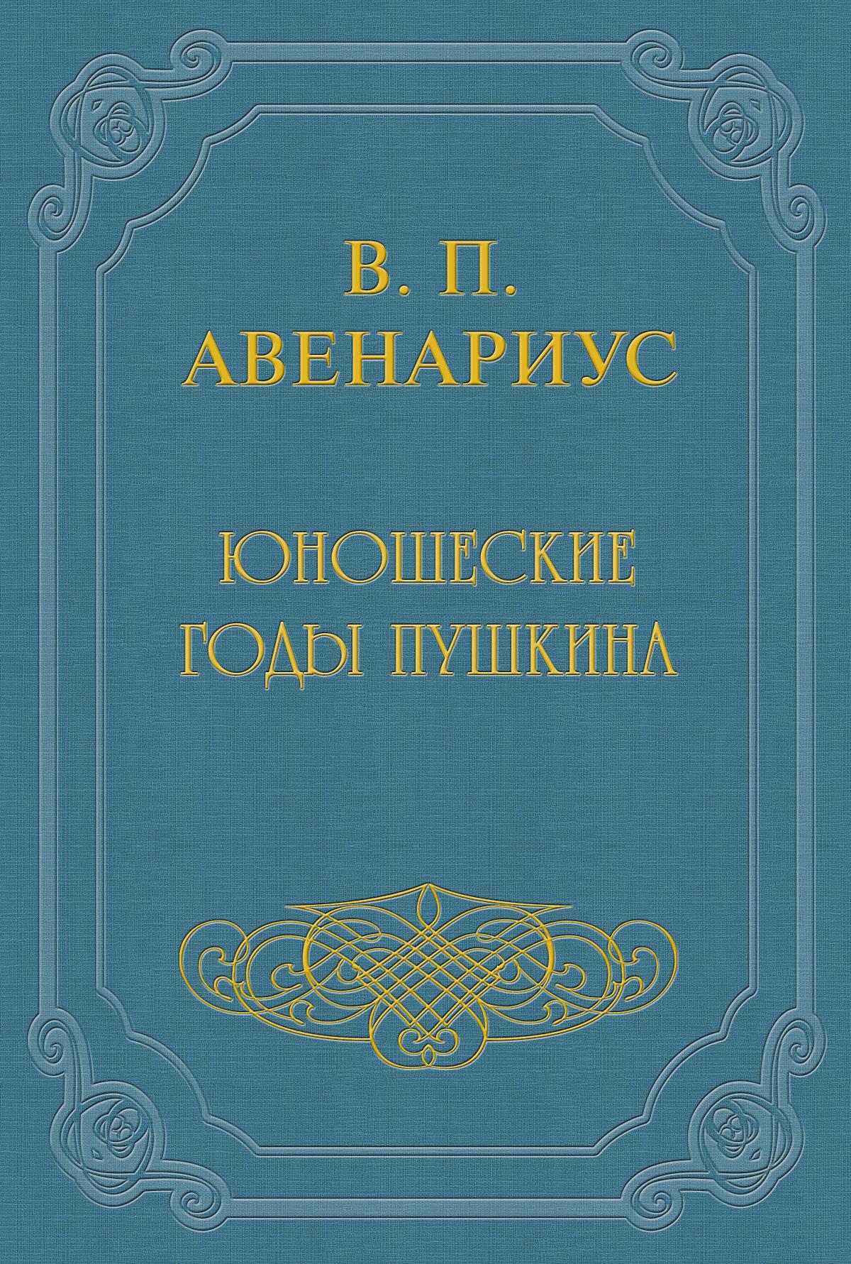 Василий Авенариус Юношеские годы Пушкина василий авенариус юношеские годы пушкина