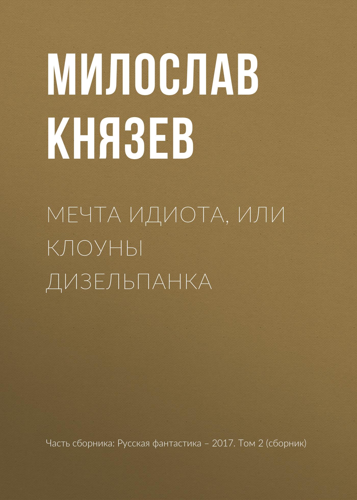 Милослав Князев Мечта идиота, или Клоуны дизельпанка милослав князев полный набор пираты драконьих островов