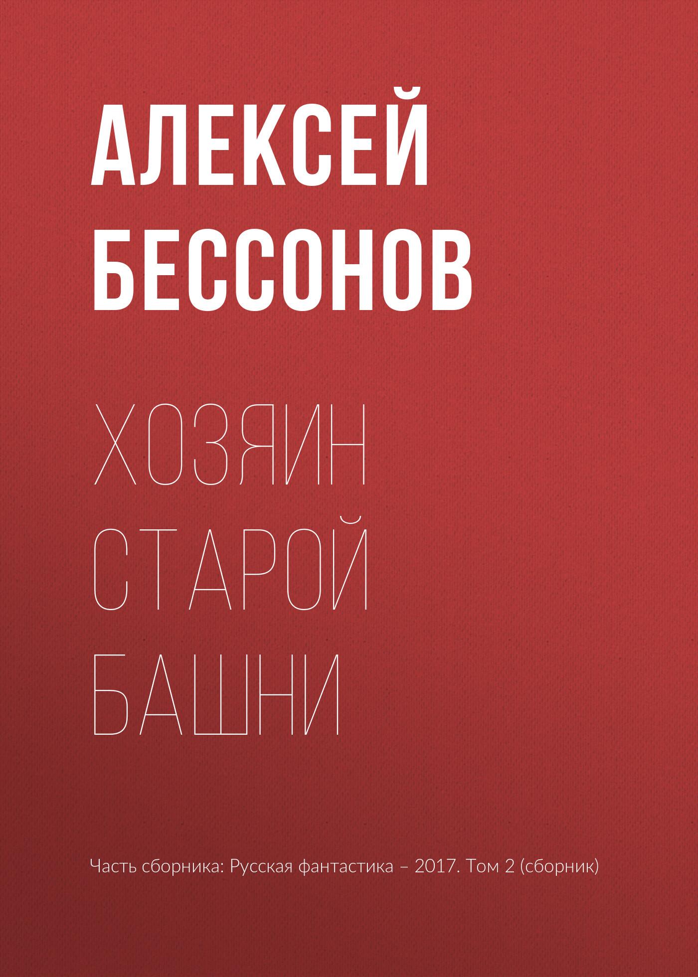 Алексей Бессонов Хозяин старой башни бессонов а ночь пляшущей тени