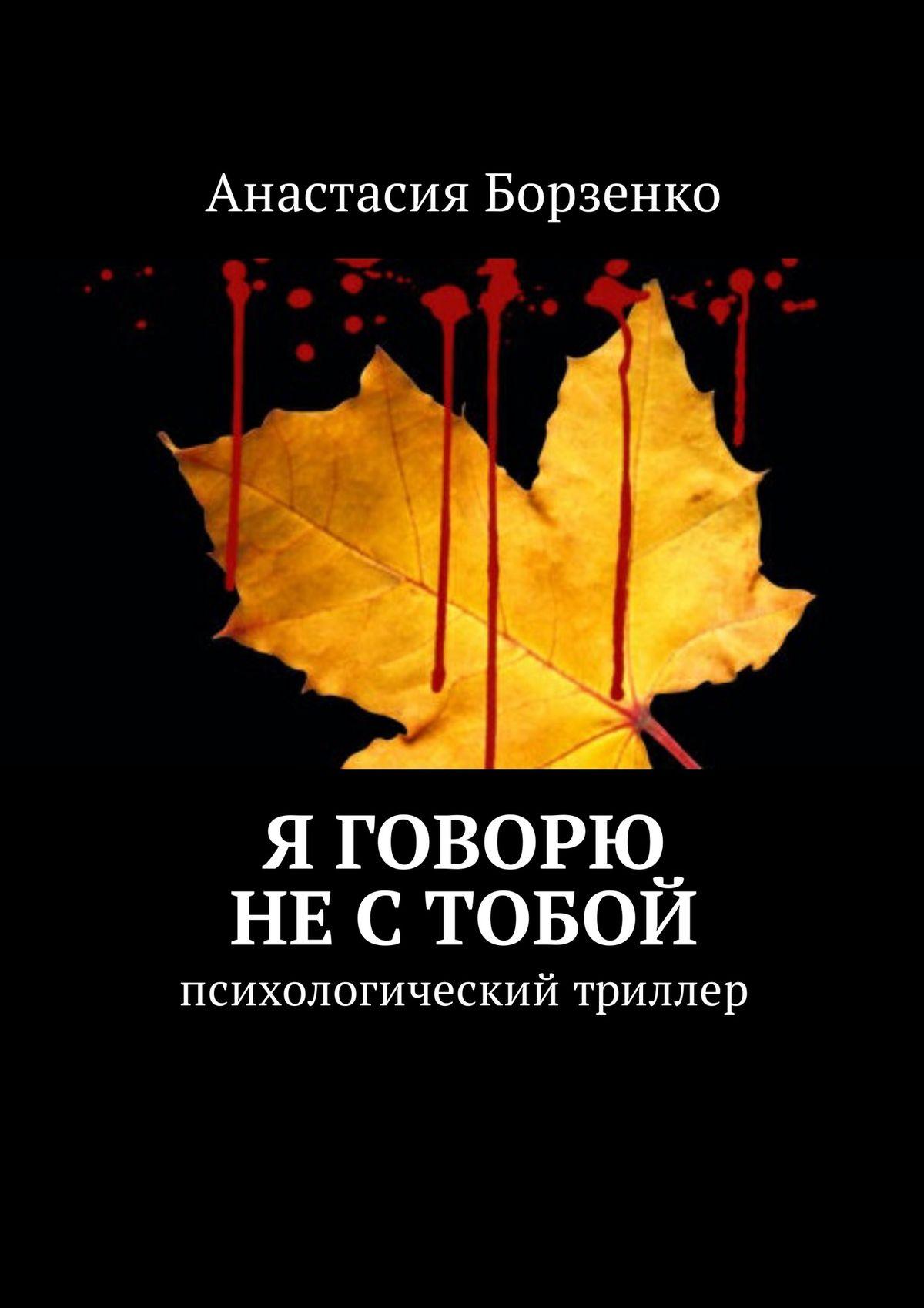 Анастасия Борзенко Я говорю не с тобой. Психологический триллер цены