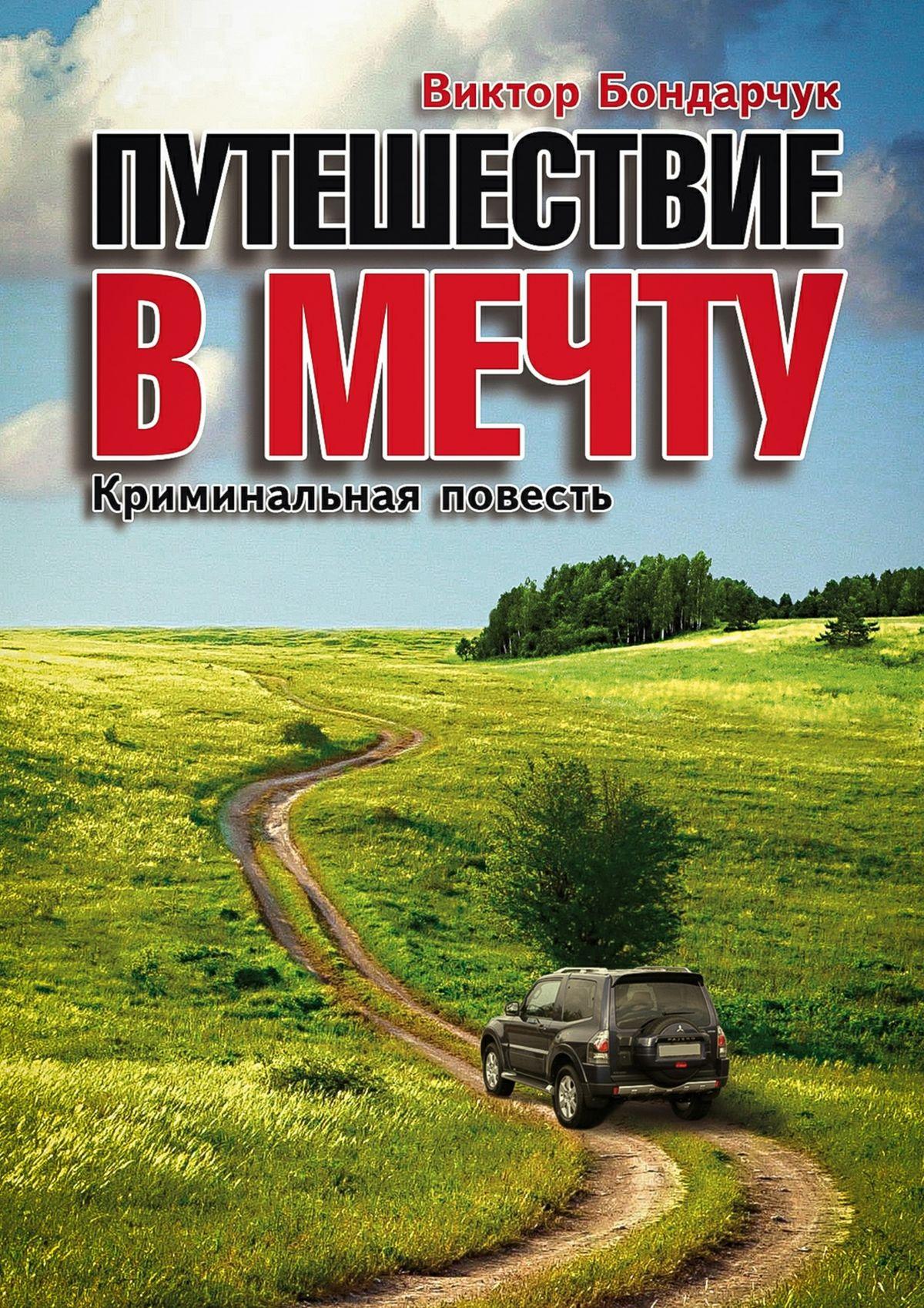 Виктор Бондарчук Путешествие вмечту виктор бондарчук путешествие из