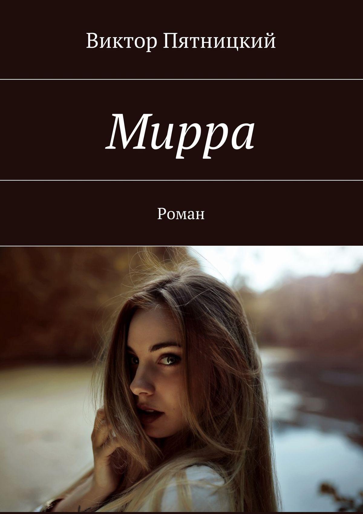 Виктор Пятницкий Мирра. Роман косметика мирра м каталог
