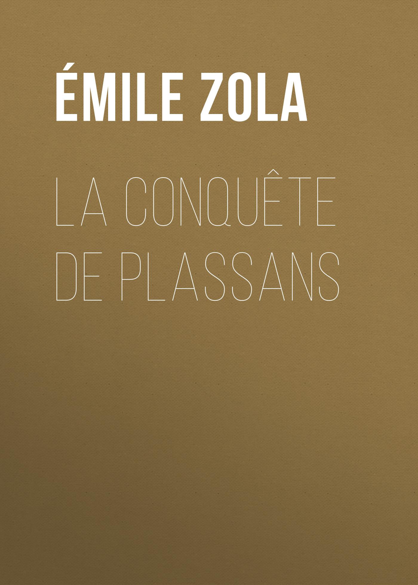 Эмиль Золя La Conquête de Plassans эмиль золя la terre