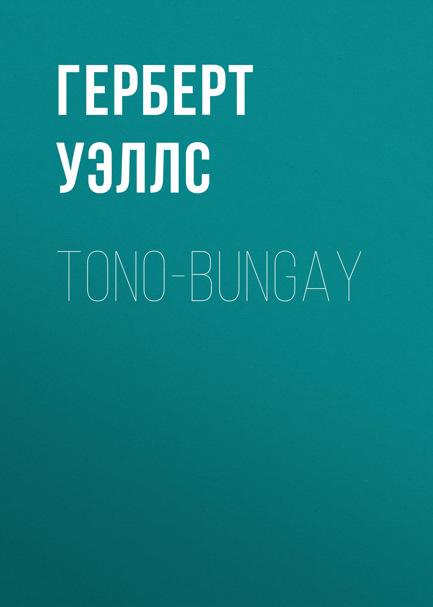 купить Герберт Уэллс Tono-Bungay по цене 0 рублей
