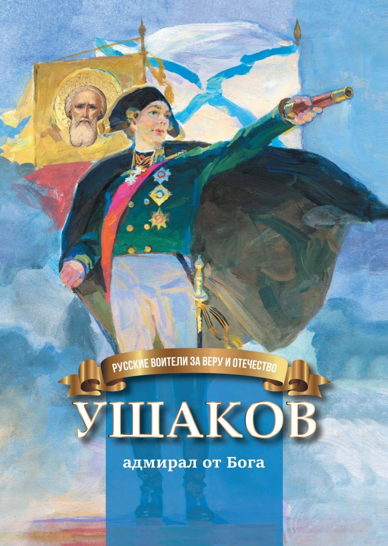 Наталья Иртенина Ушаков – адмирал от Бога л и раковский адмирал ушаков